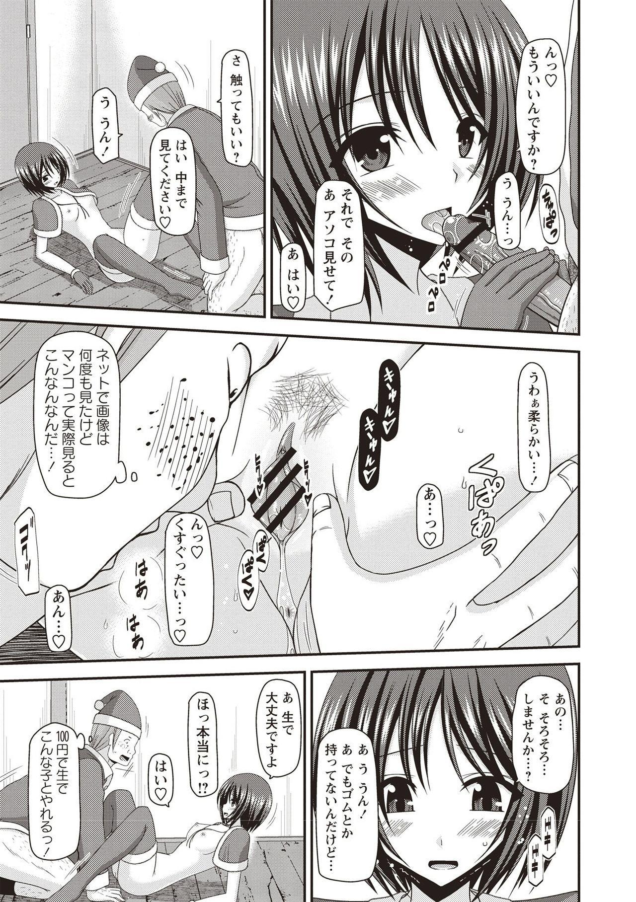 Roshutsu Shoujo Yuugi Kan 145