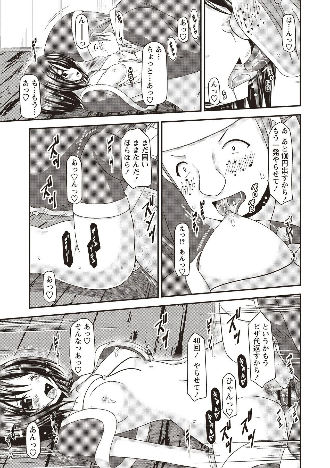 Roshutsu Shoujo Yuugi Kan 149