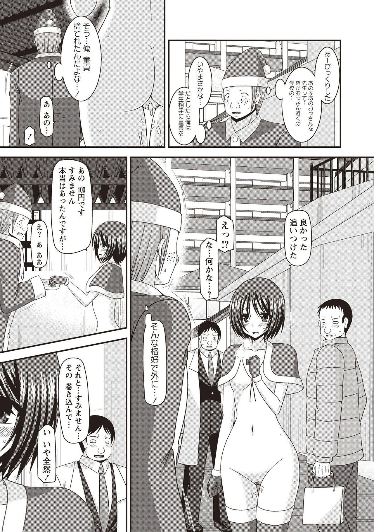 Roshutsu Shoujo Yuugi Kan 151