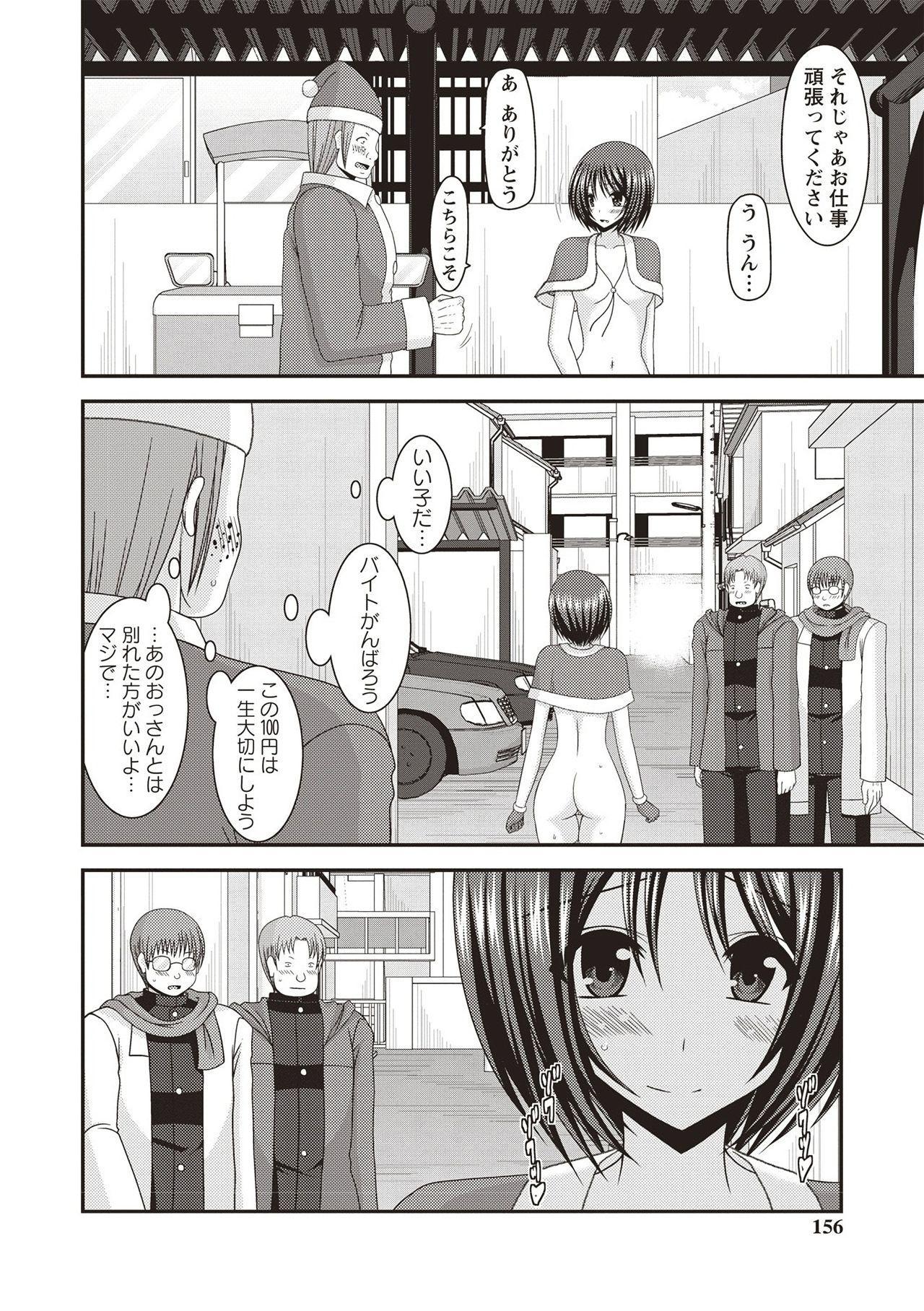 Roshutsu Shoujo Yuugi Kan 152