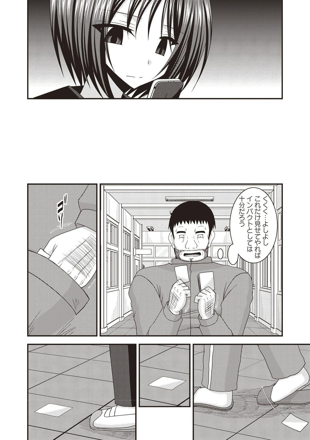 Roshutsu Shoujo Yuugi Kan 160