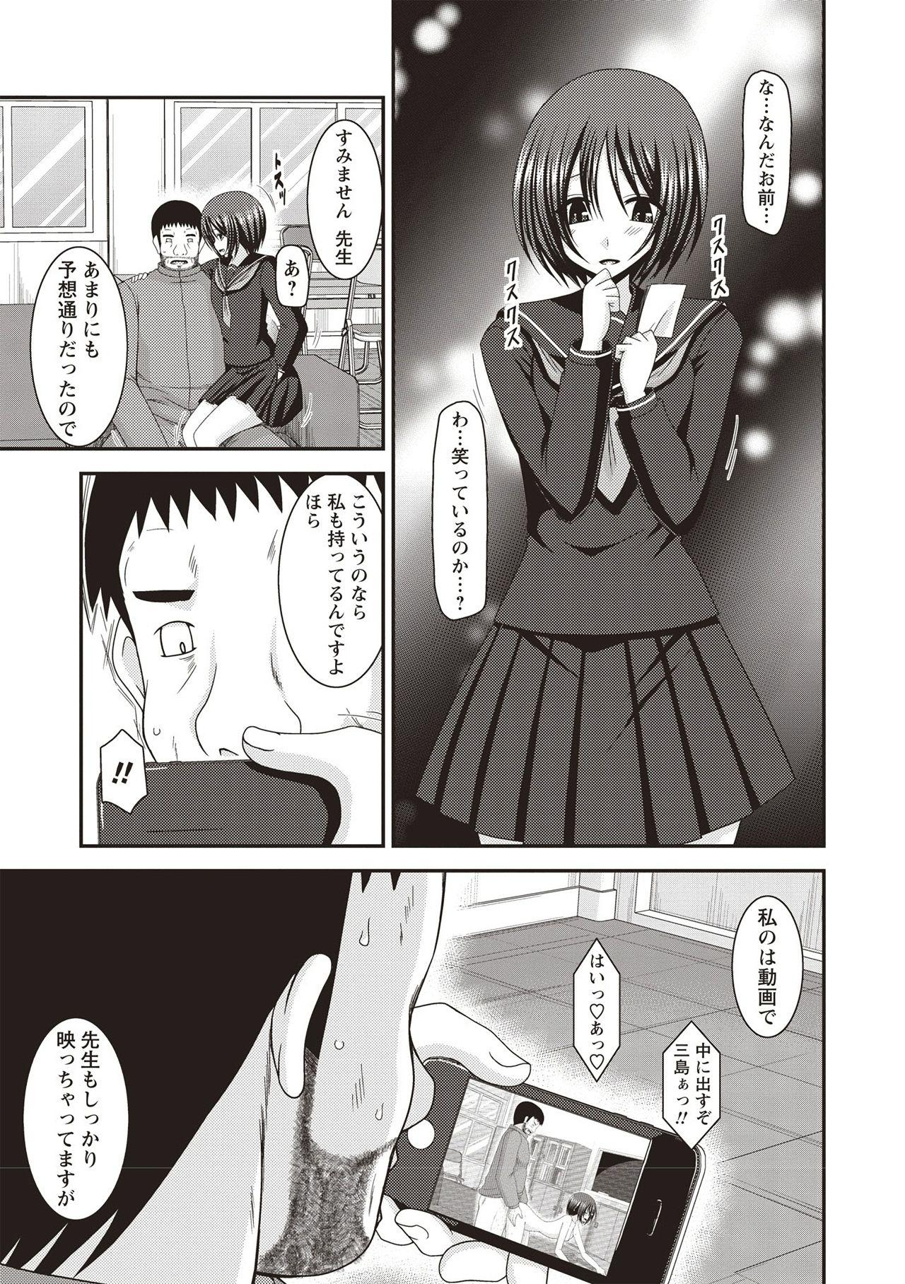 Roshutsu Shoujo Yuugi Kan 163