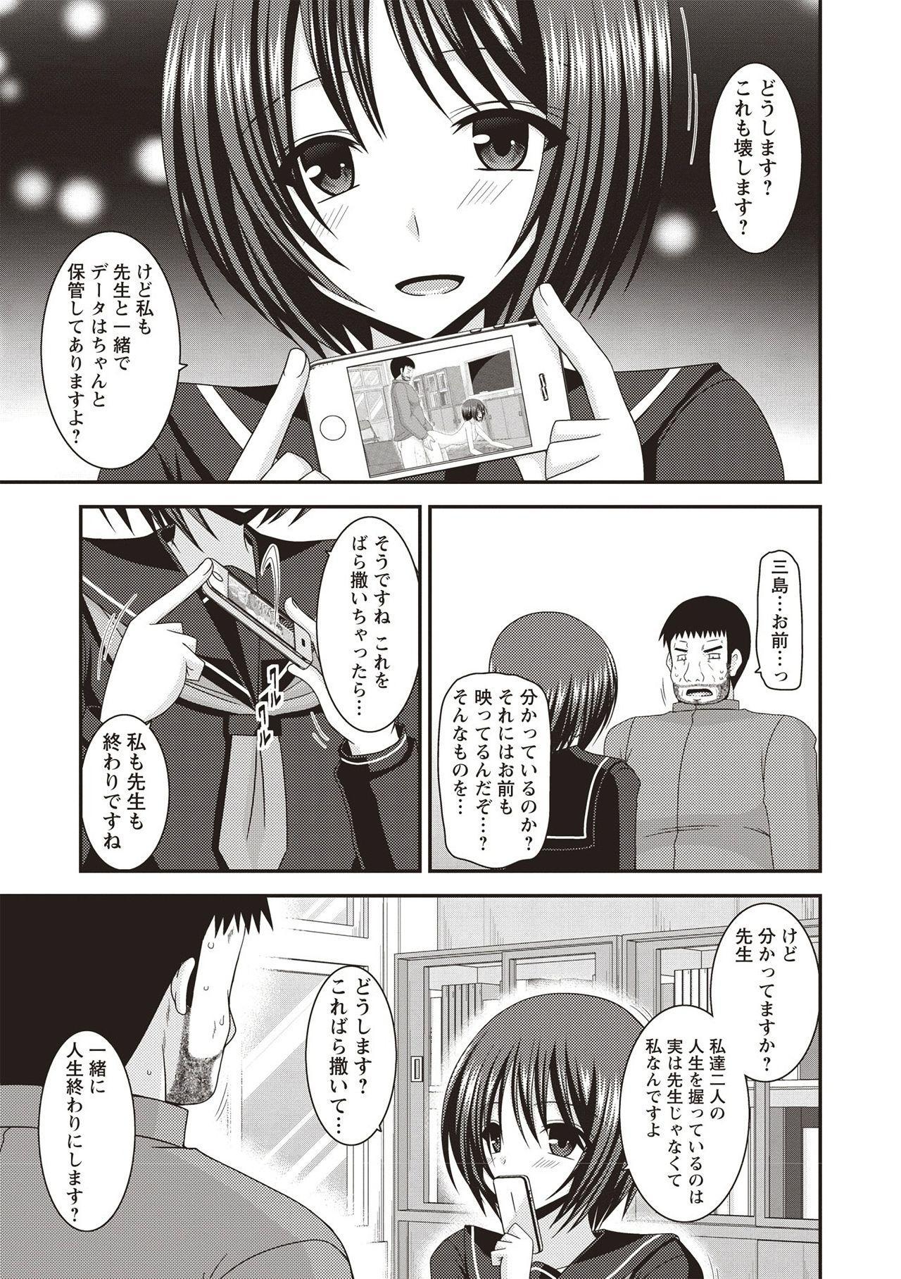 Roshutsu Shoujo Yuugi Kan 165