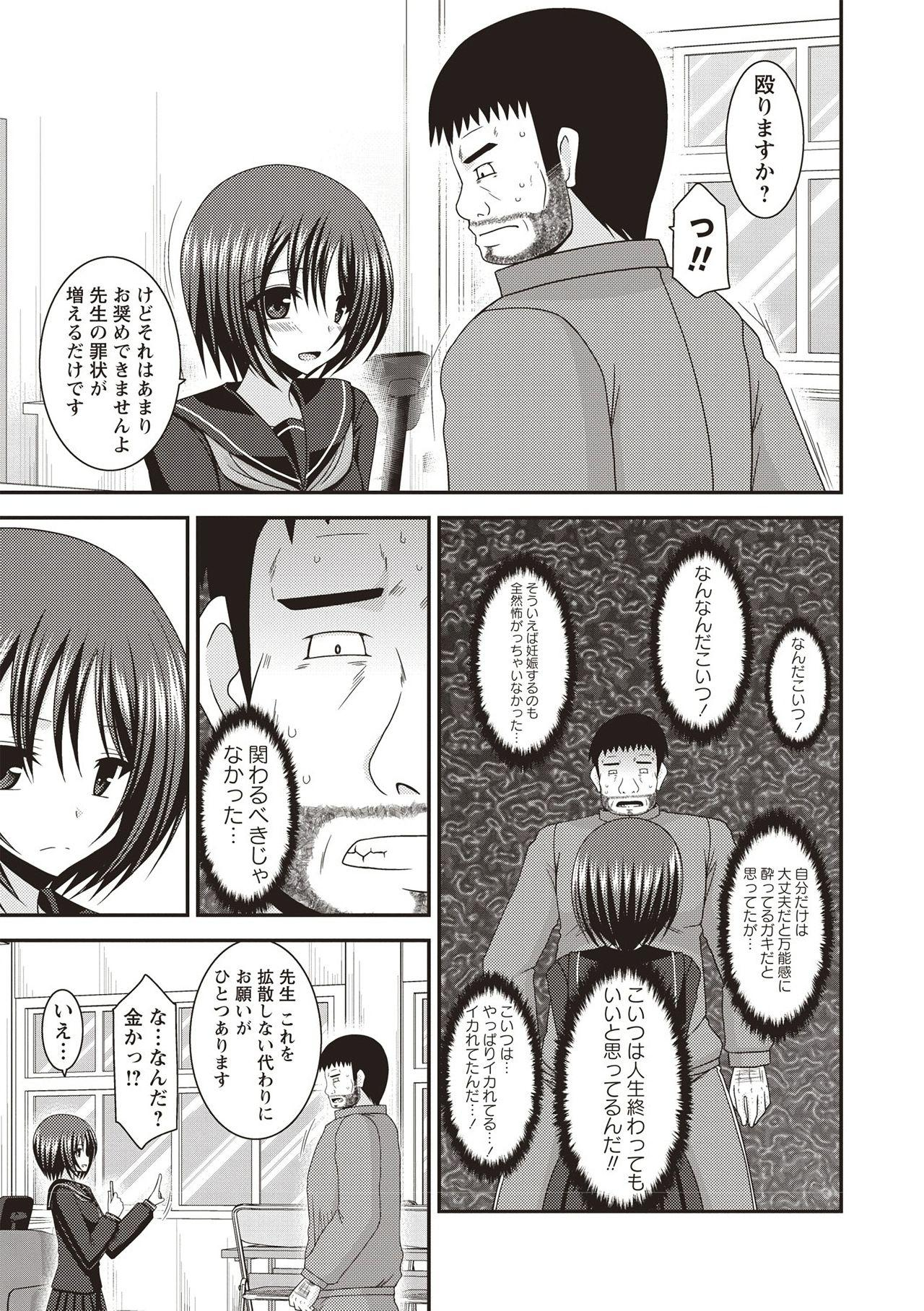 Roshutsu Shoujo Yuugi Kan 167