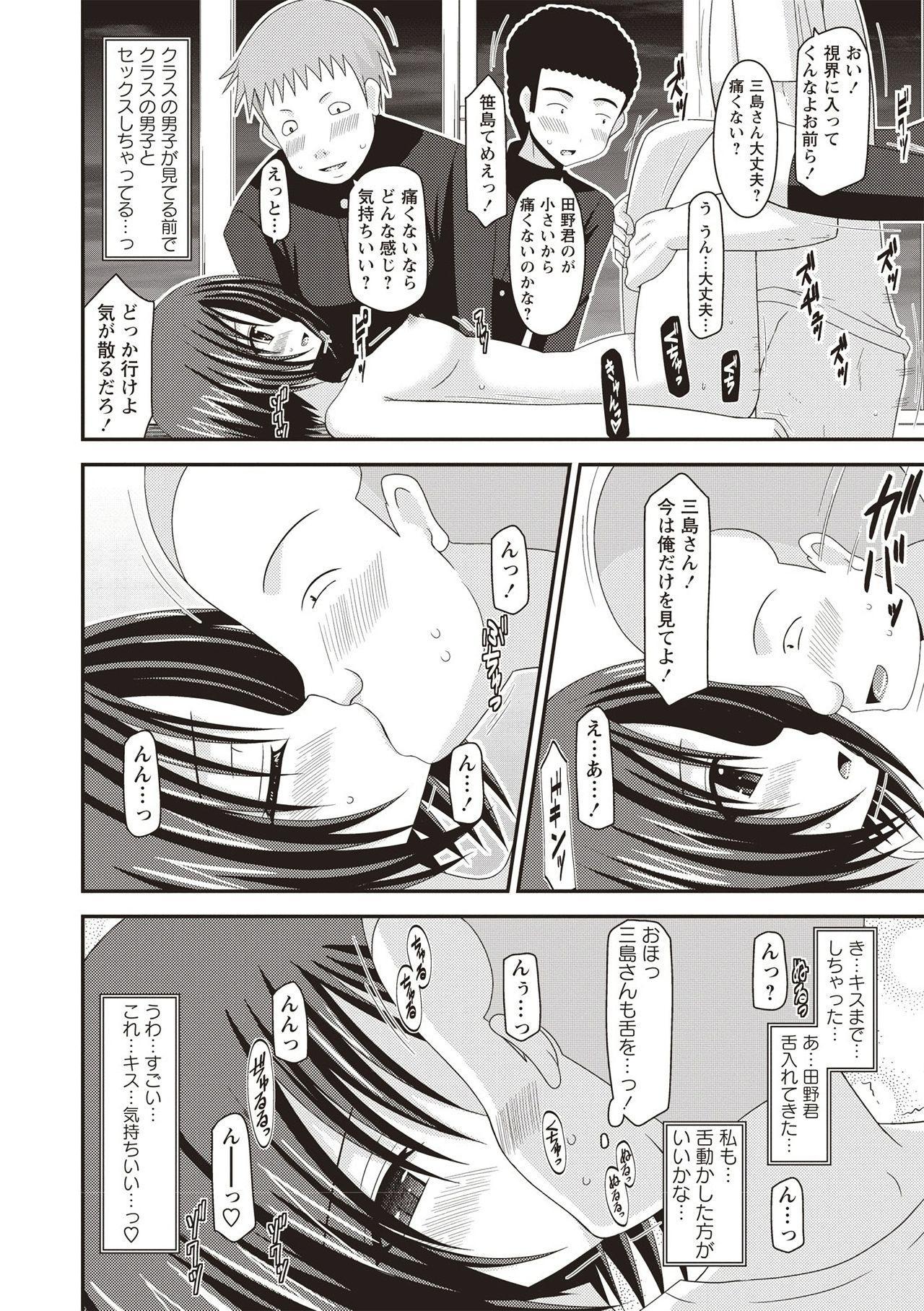 Roshutsu Shoujo Yuugi Kan 16