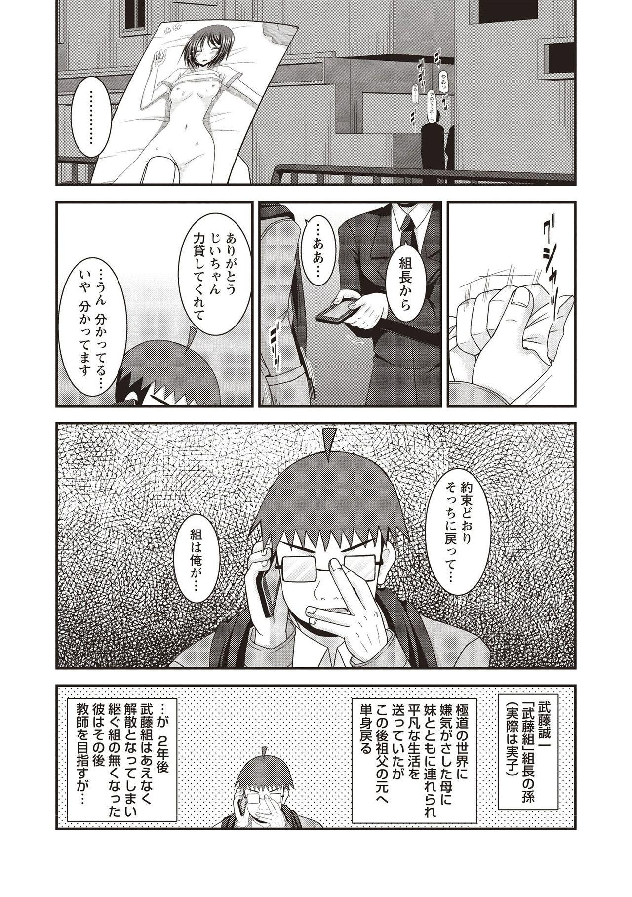 Roshutsu Shoujo Yuugi Kan 173