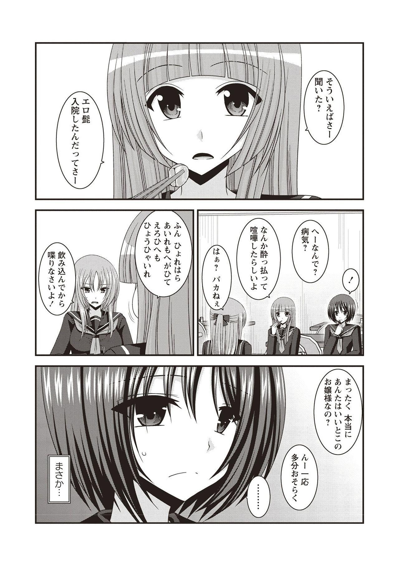 Roshutsu Shoujo Yuugi Kan 174