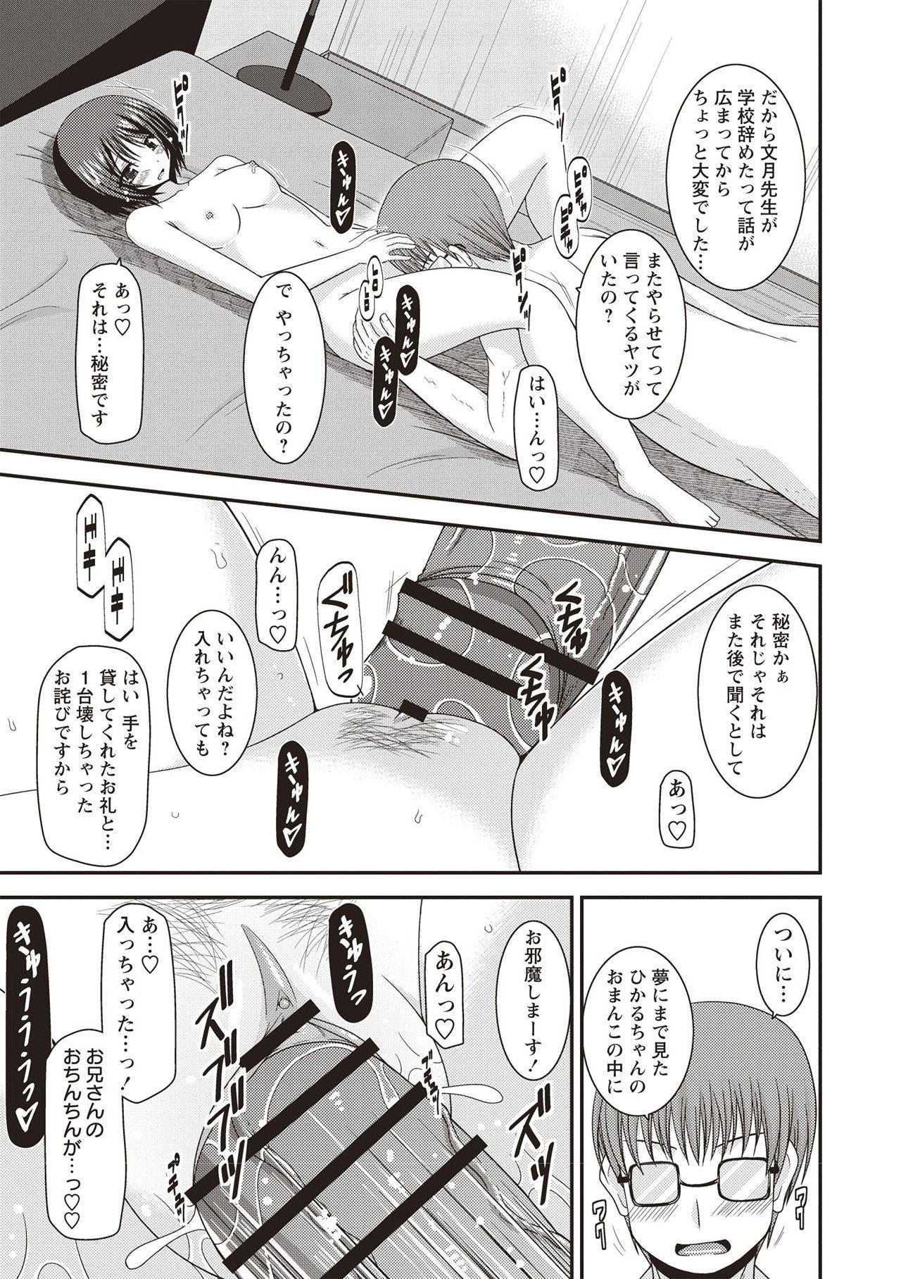 Roshutsu Shoujo Yuugi Kan 177