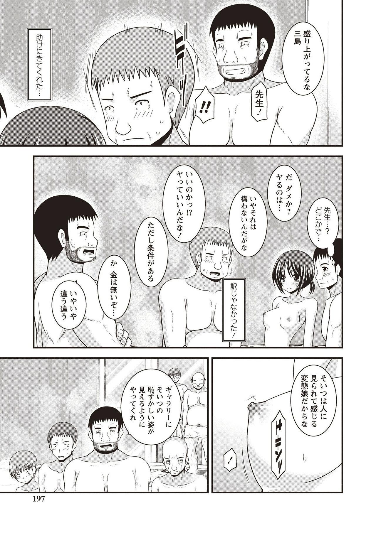 Roshutsu Shoujo Yuugi Kan 193