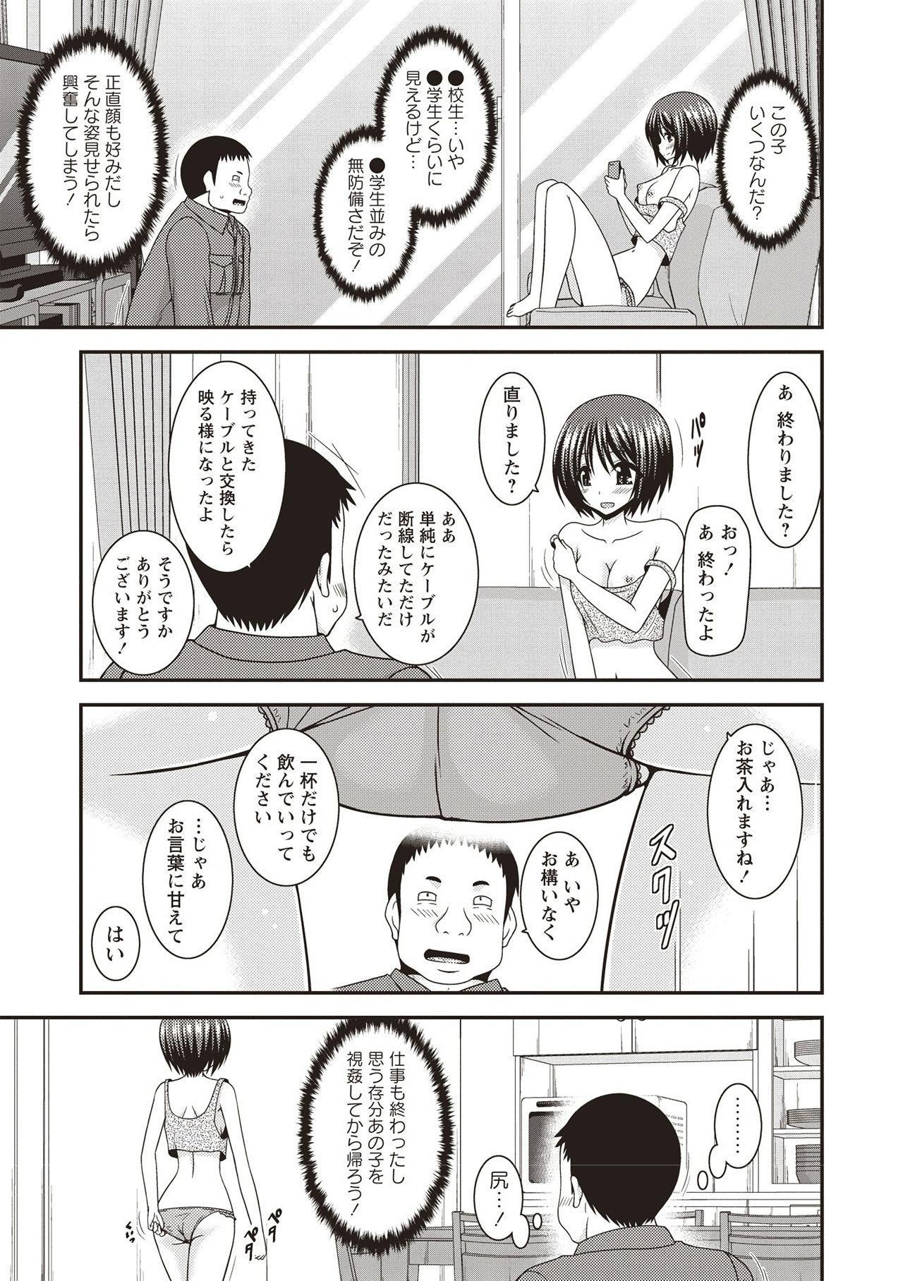 Roshutsu Shoujo Yuugi Kan 207