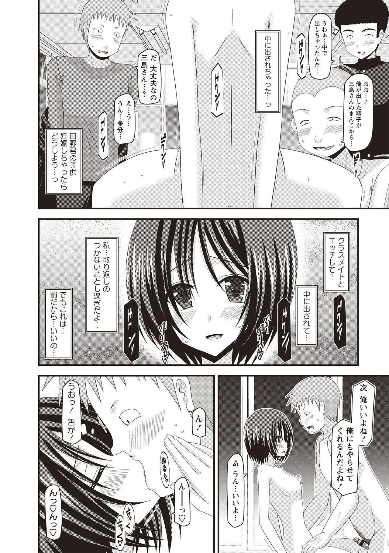 Roshutsu Shoujo Yuugi Kan 20