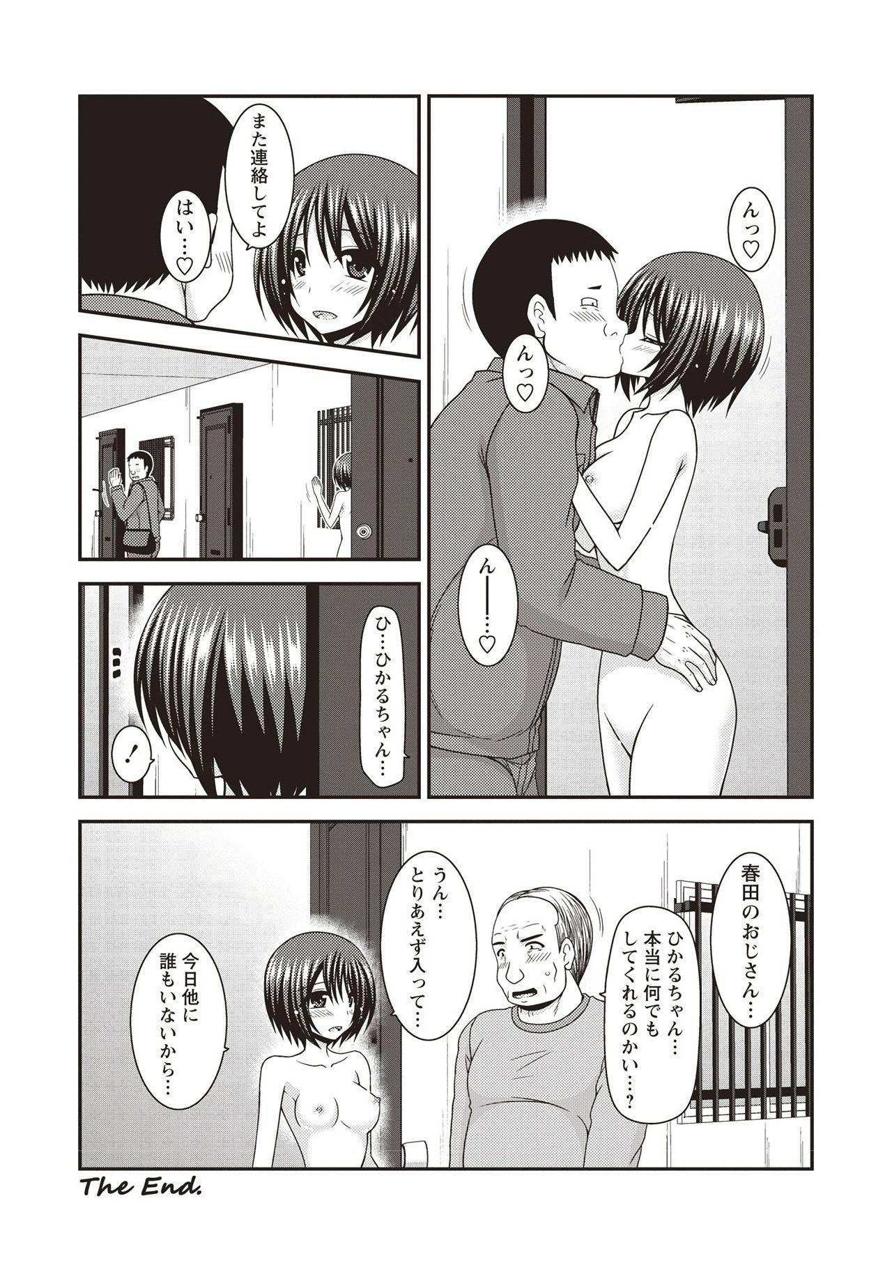 Roshutsu Shoujo Yuugi Kan 238