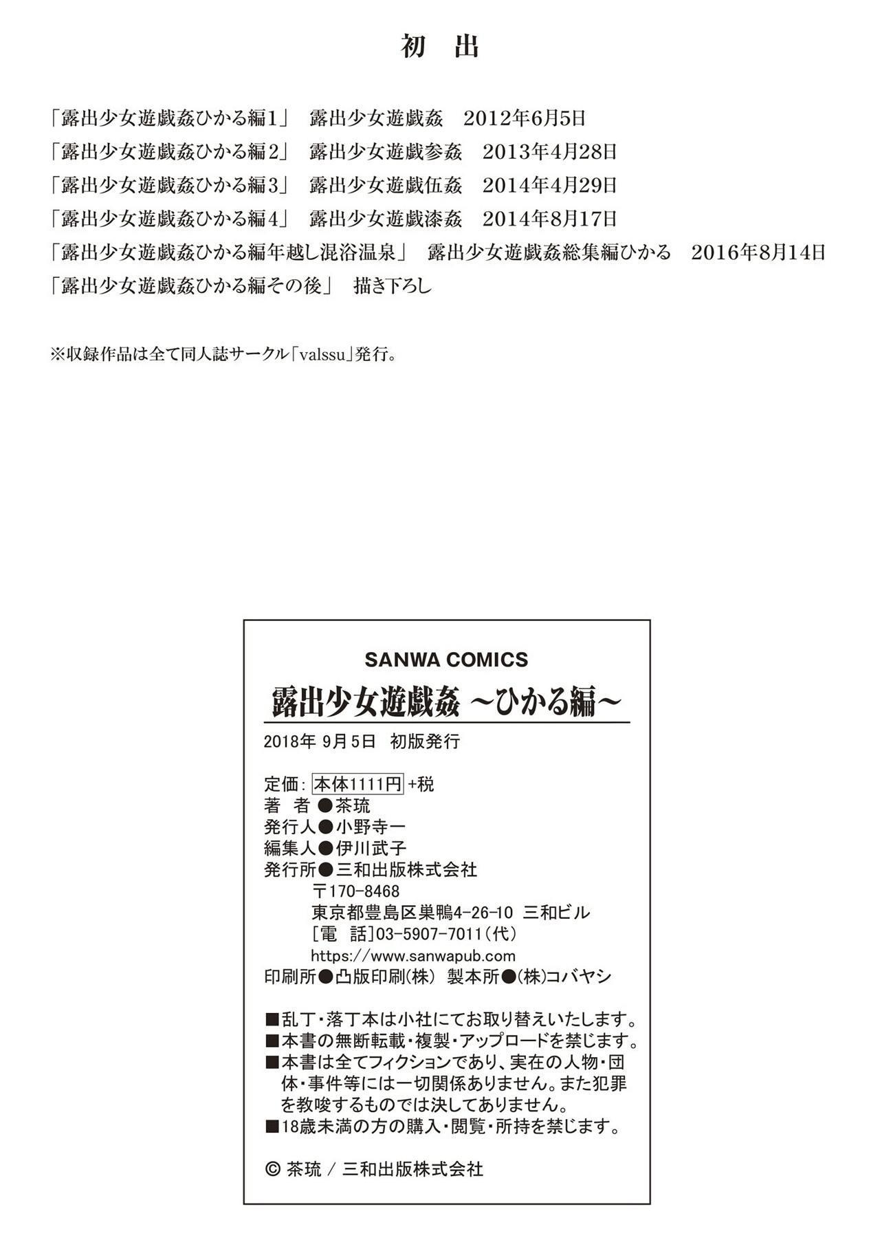 Roshutsu Shoujo Yuugi Kan 240