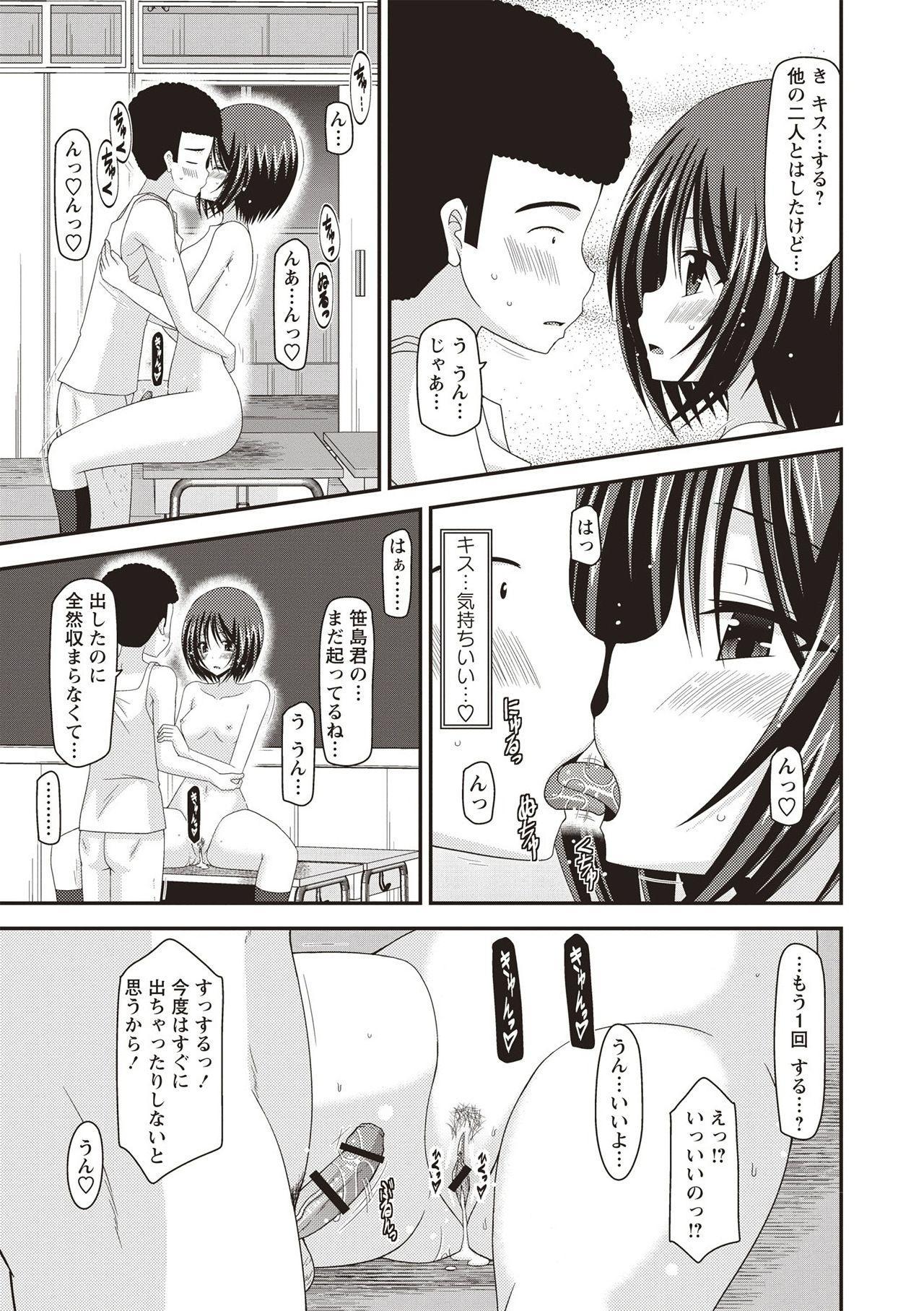 Roshutsu Shoujo Yuugi Kan 27