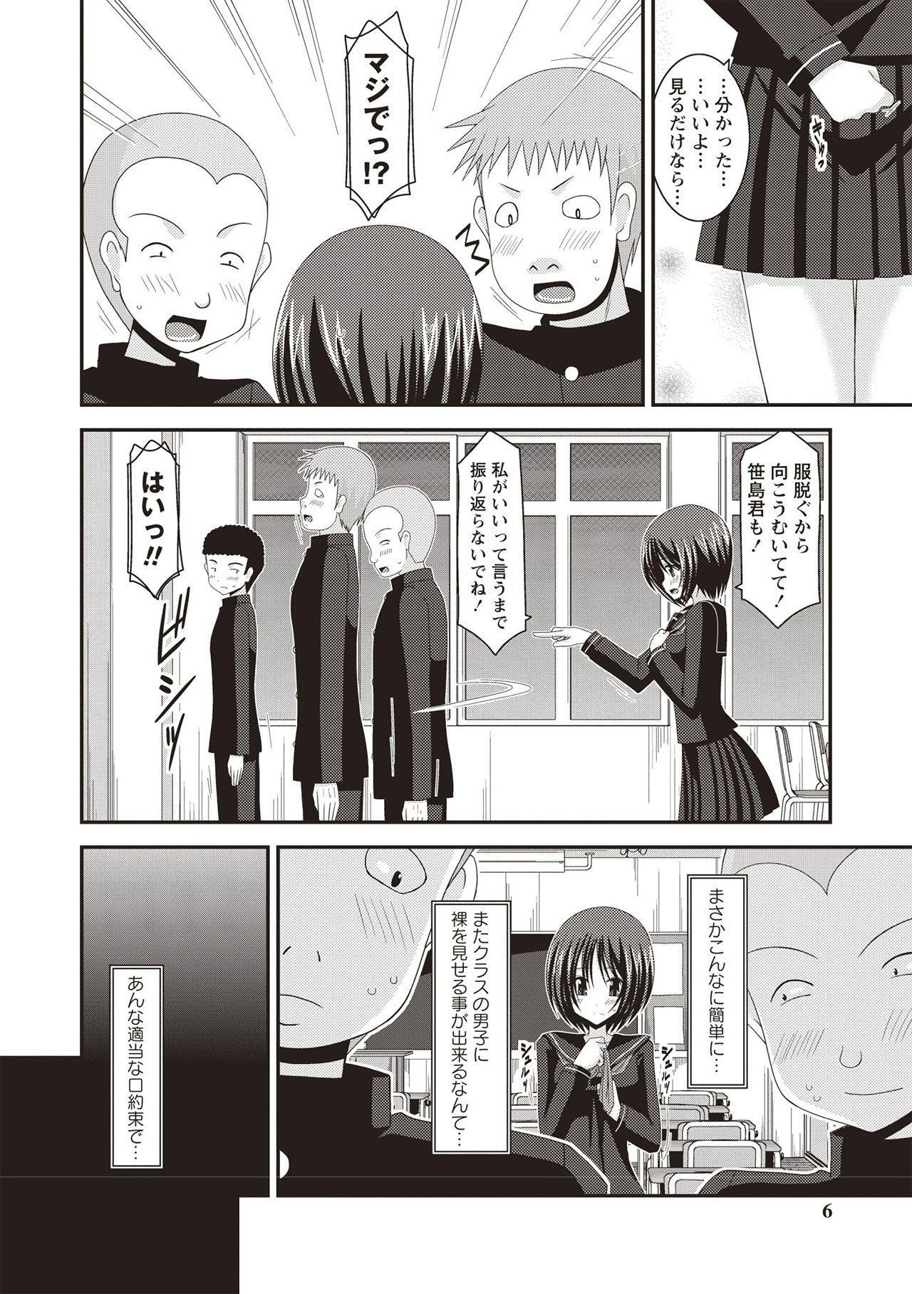 Roshutsu Shoujo Yuugi Kan 2
