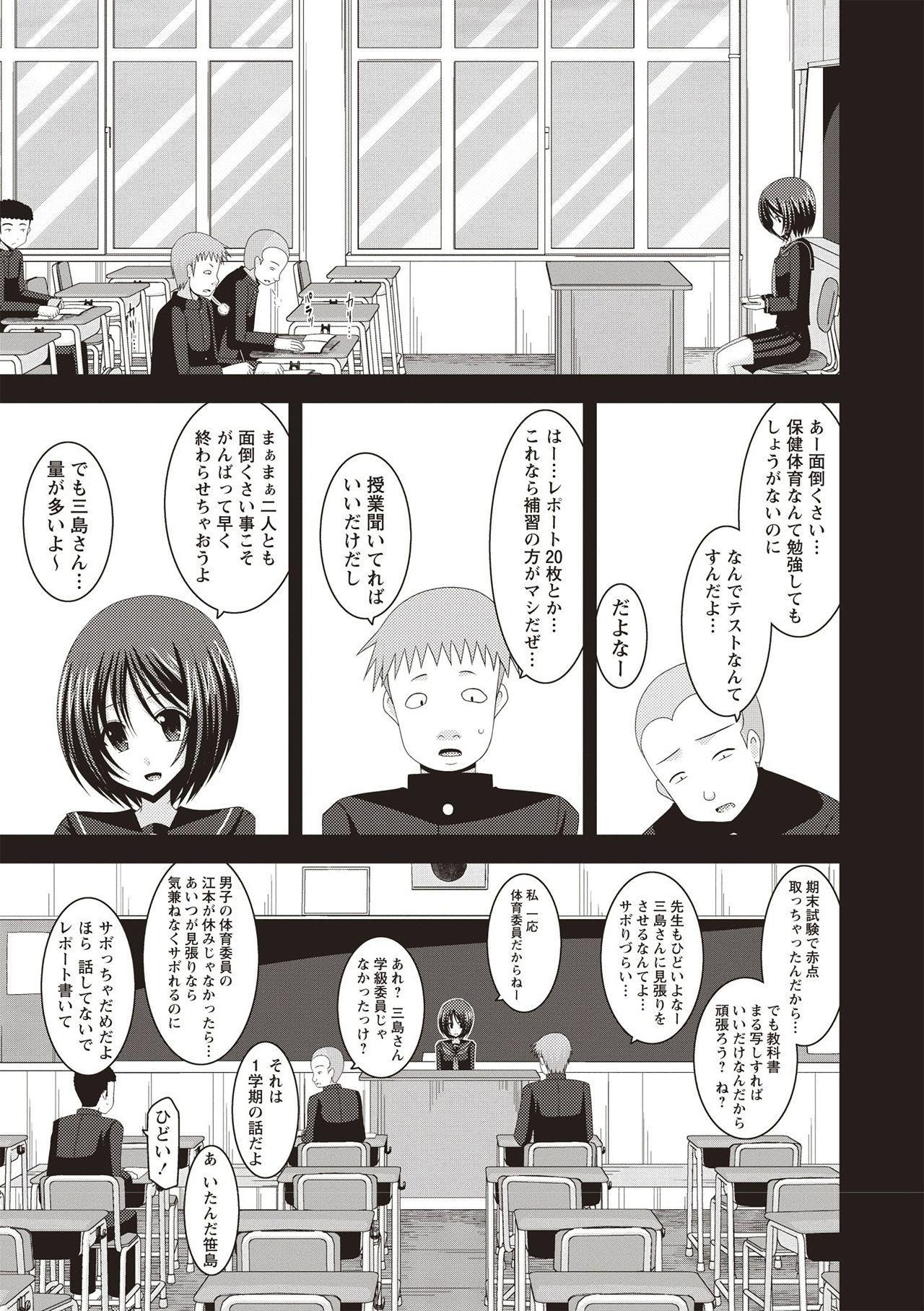 Roshutsu Shoujo Yuugi Kan 3
