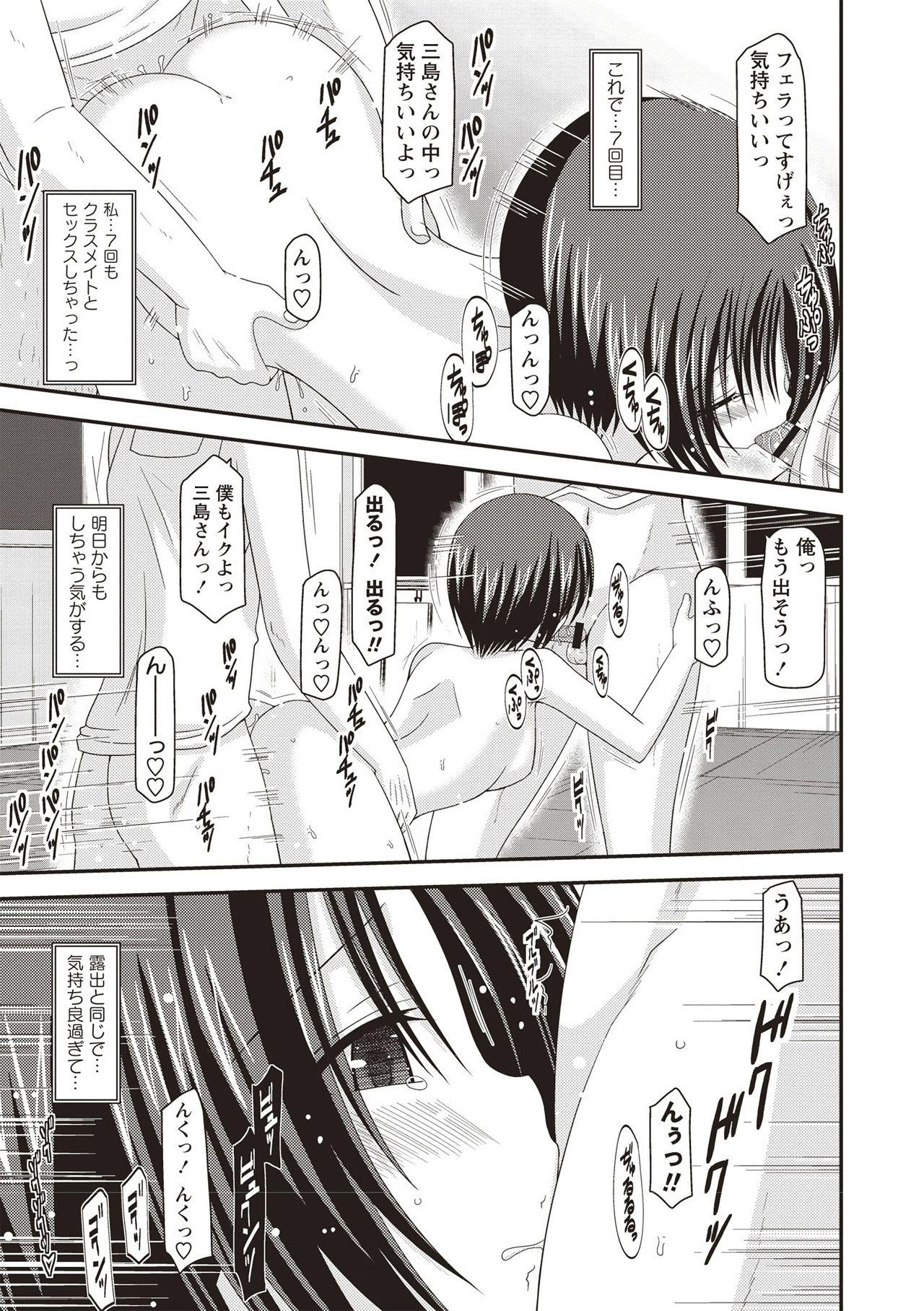 Roshutsu Shoujo Yuugi Kan 45