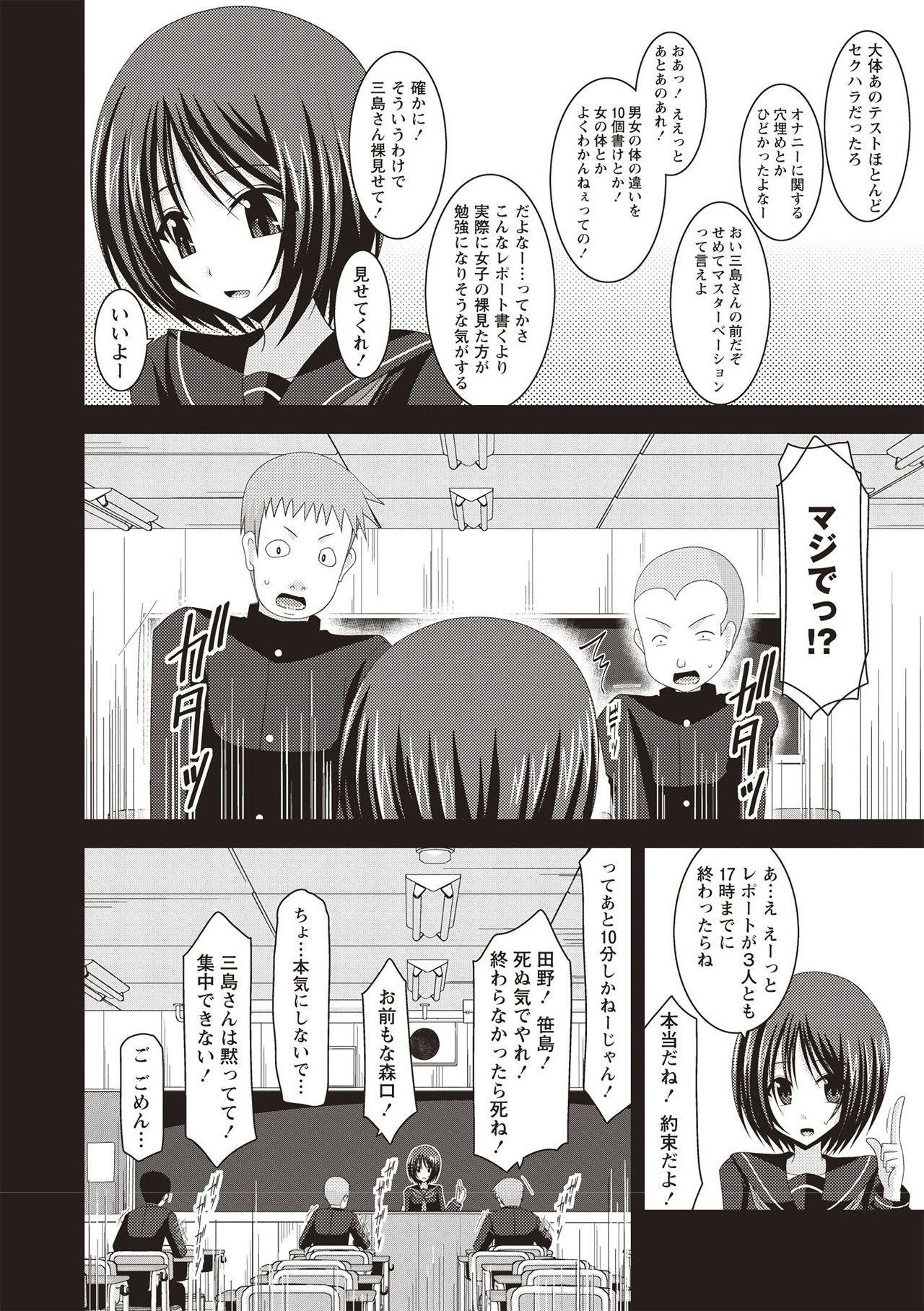 Roshutsu Shoujo Yuugi Kan 4