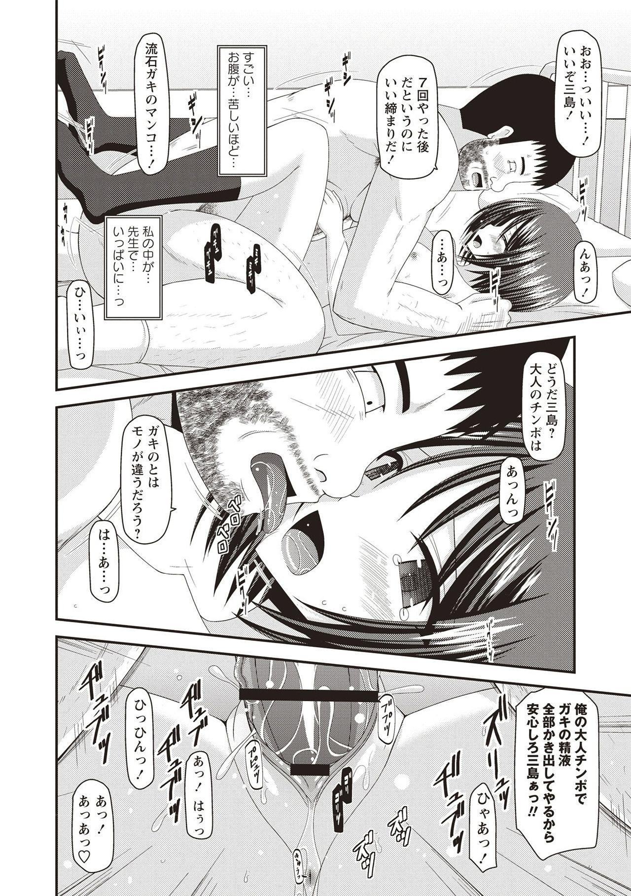 Roshutsu Shoujo Yuugi Kan 62