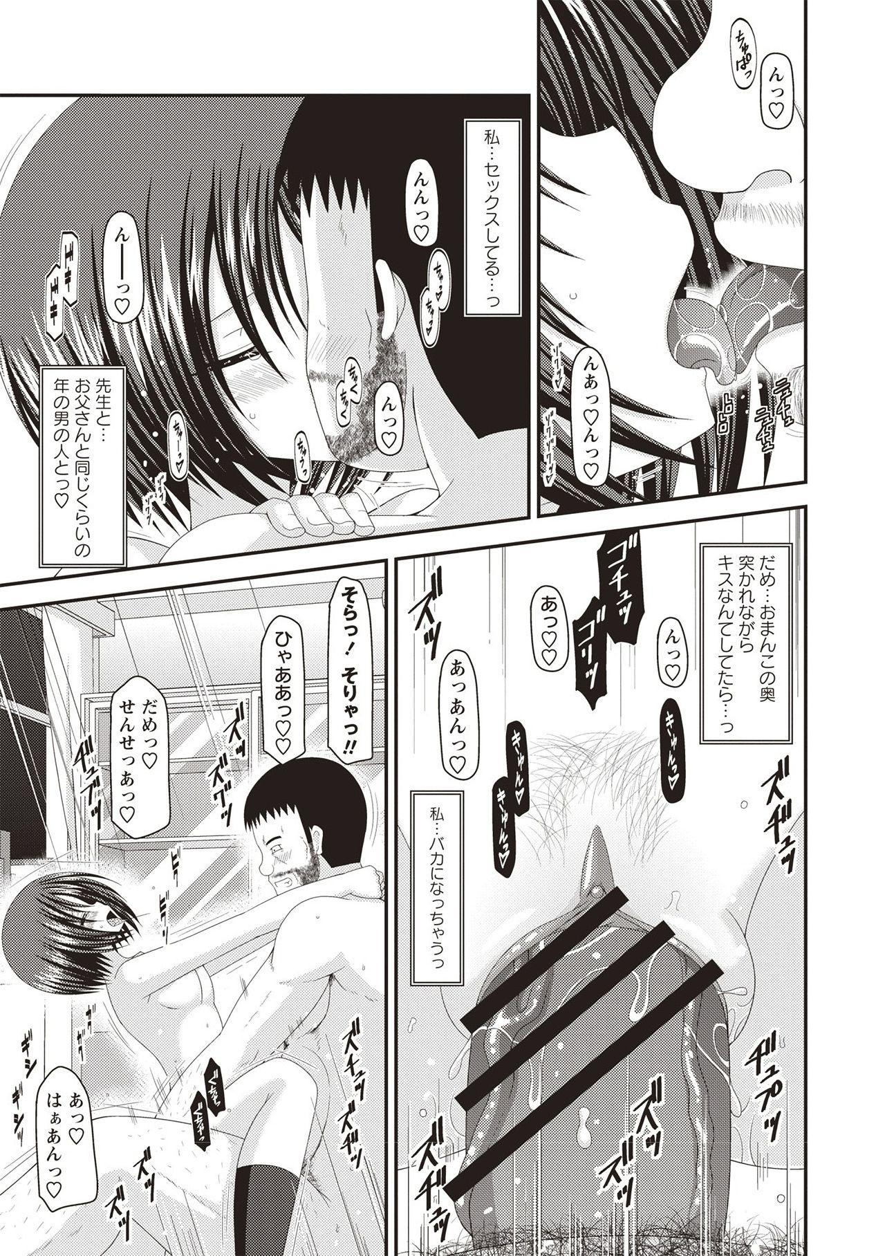 Roshutsu Shoujo Yuugi Kan 65