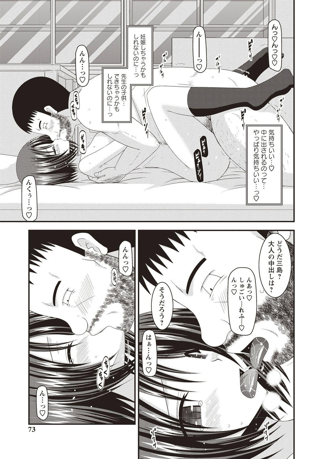 Roshutsu Shoujo Yuugi Kan 69