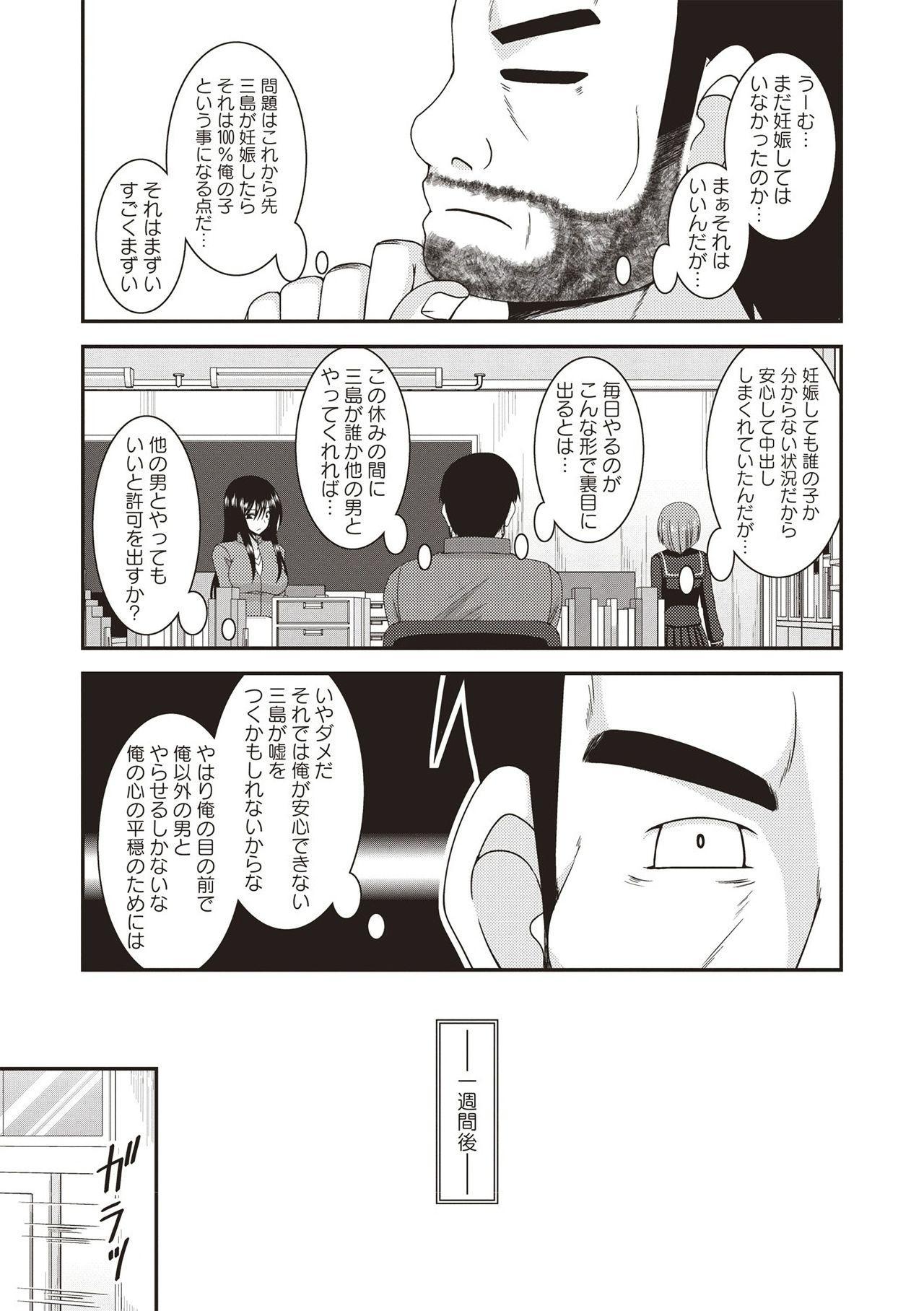 Roshutsu Shoujo Yuugi Kan 85
