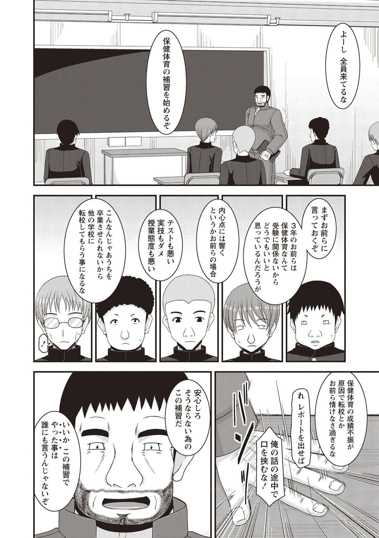 Roshutsu Shoujo Yuugi Kan 86