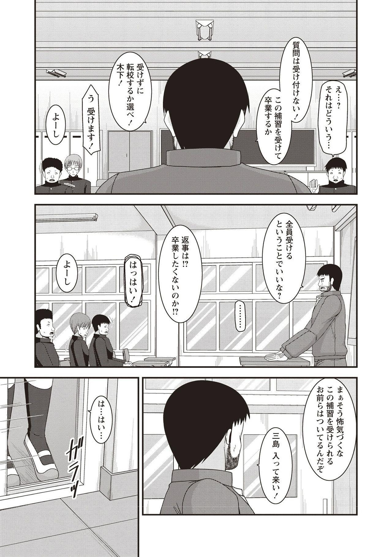 Roshutsu Shoujo Yuugi Kan 87