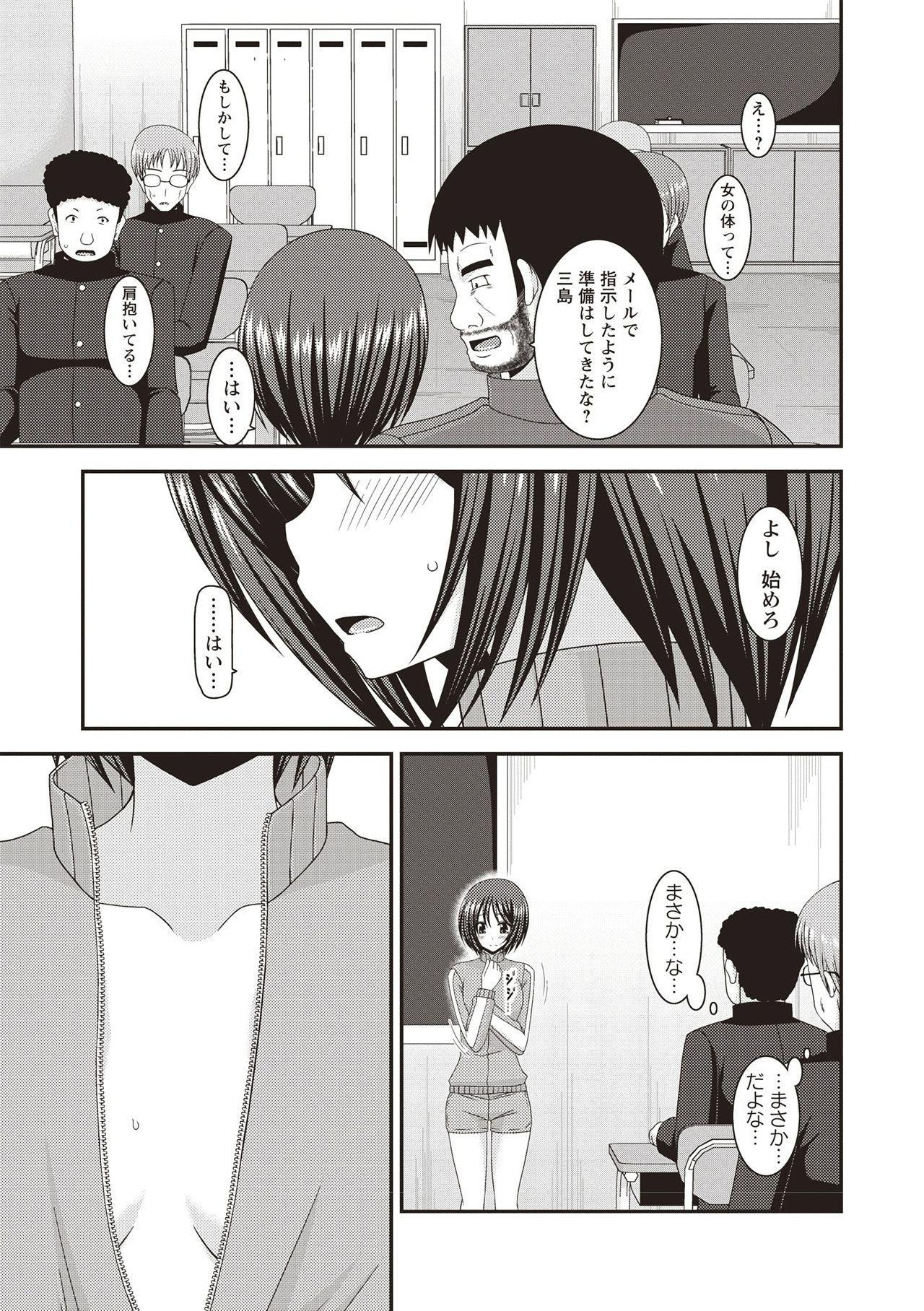 Roshutsu Shoujo Yuugi Kan 89