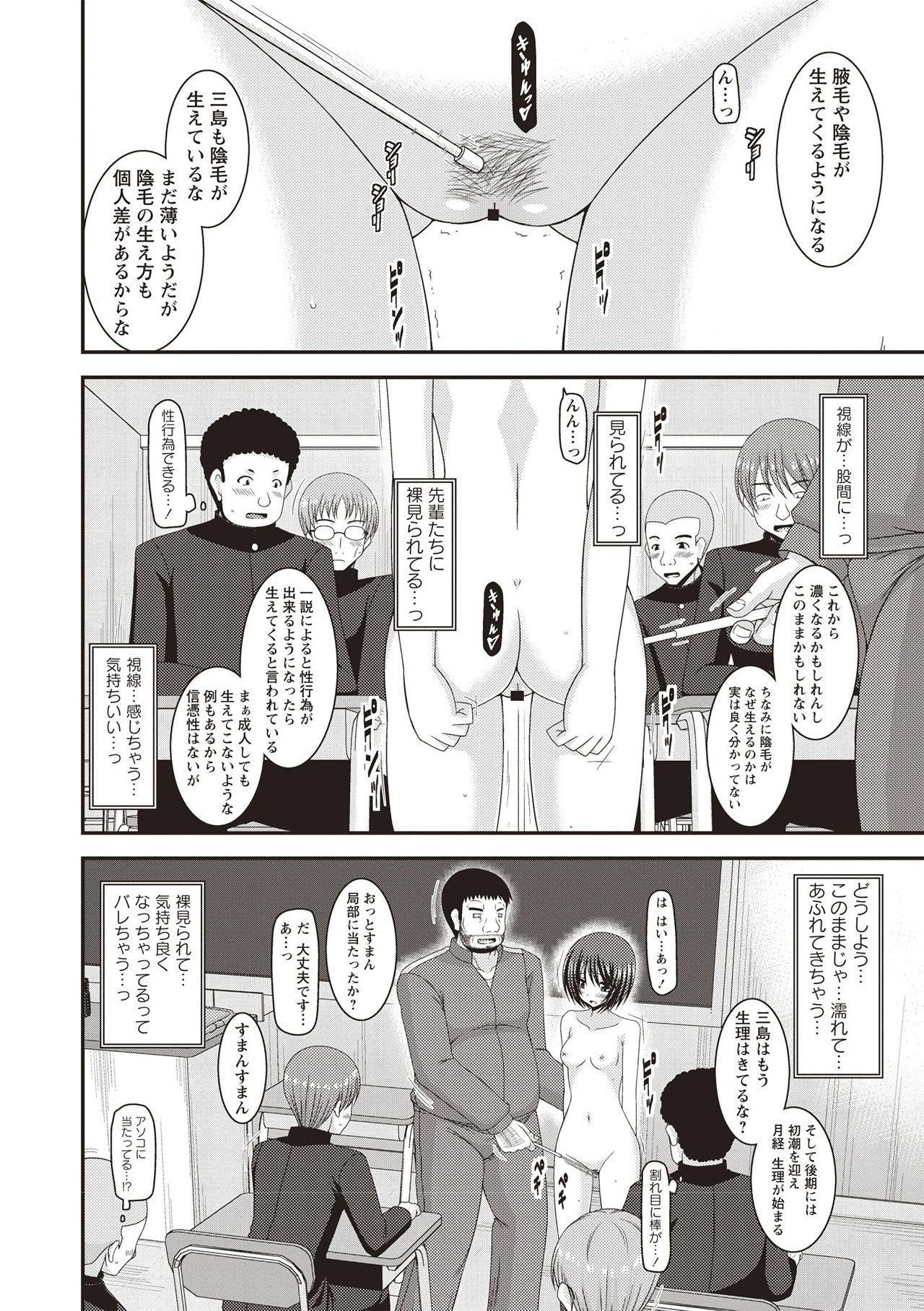 Roshutsu Shoujo Yuugi Kan 94