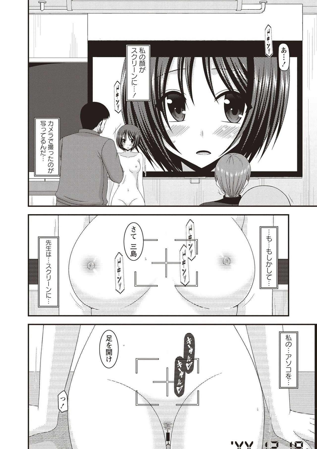Roshutsu Shoujo Yuugi Kan 96