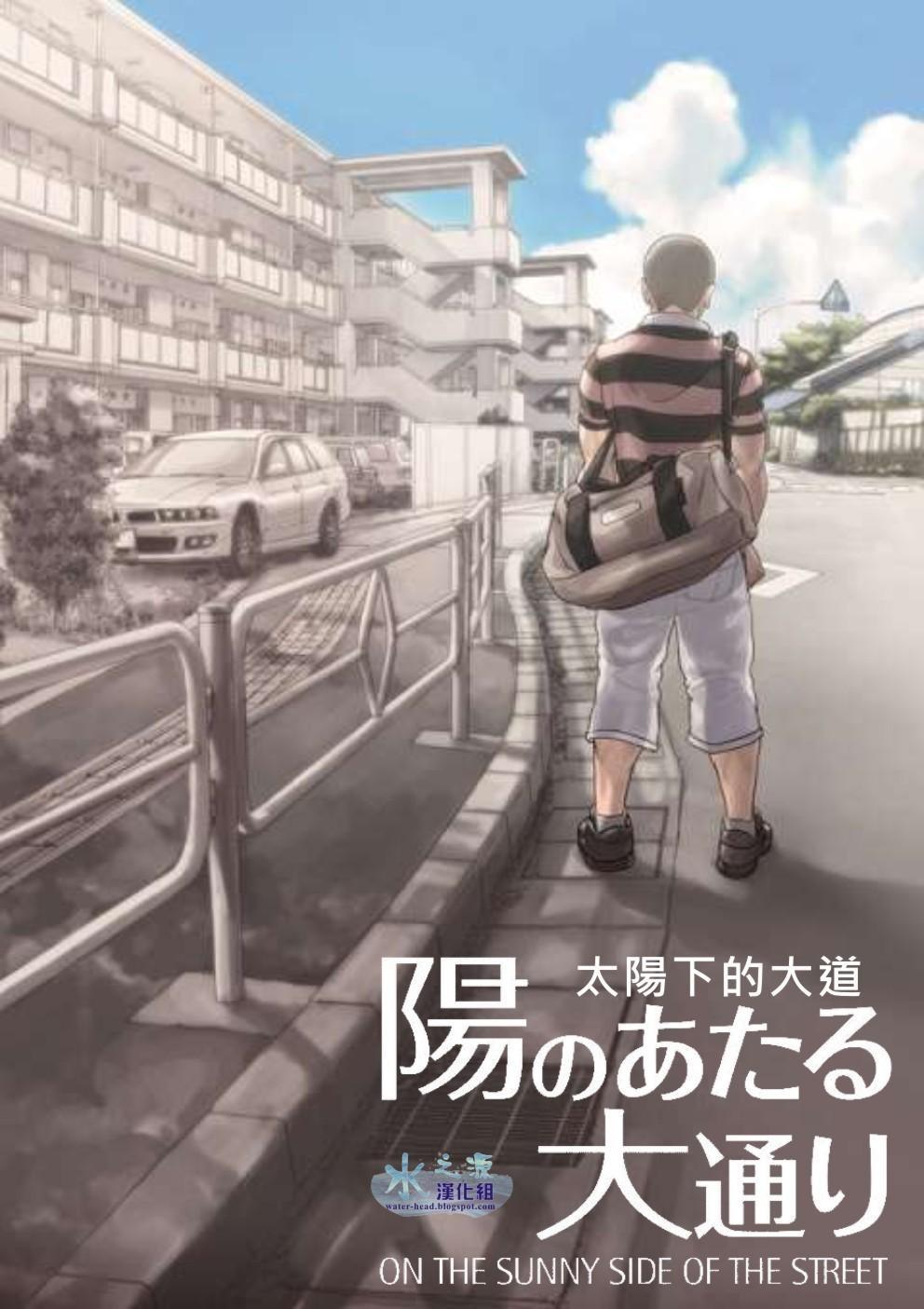 Hi no Ataru Oodoori 0