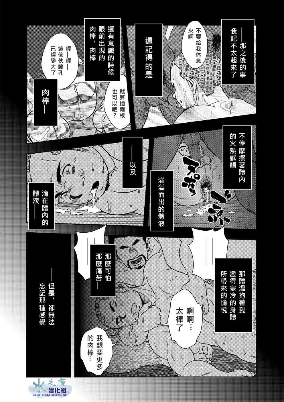Hi no Ataru Oodoori 10