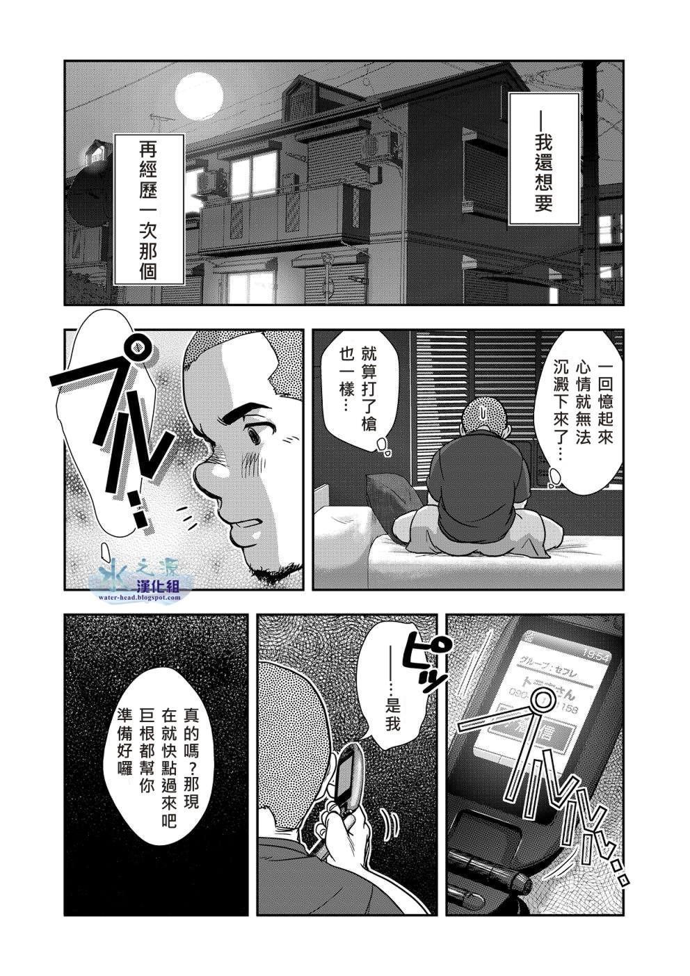 Hi no Ataru Oodoori 11