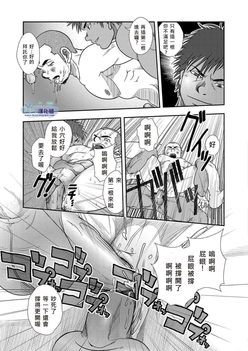Hi no Ataru Oodoori 14