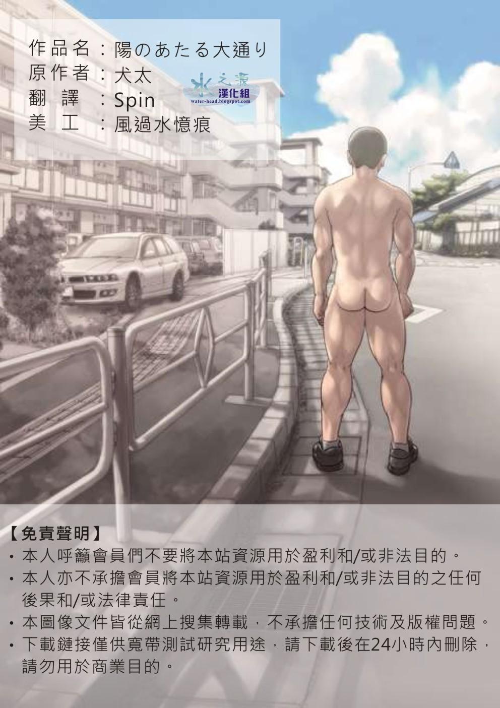 Hi no Ataru Oodoori 1
