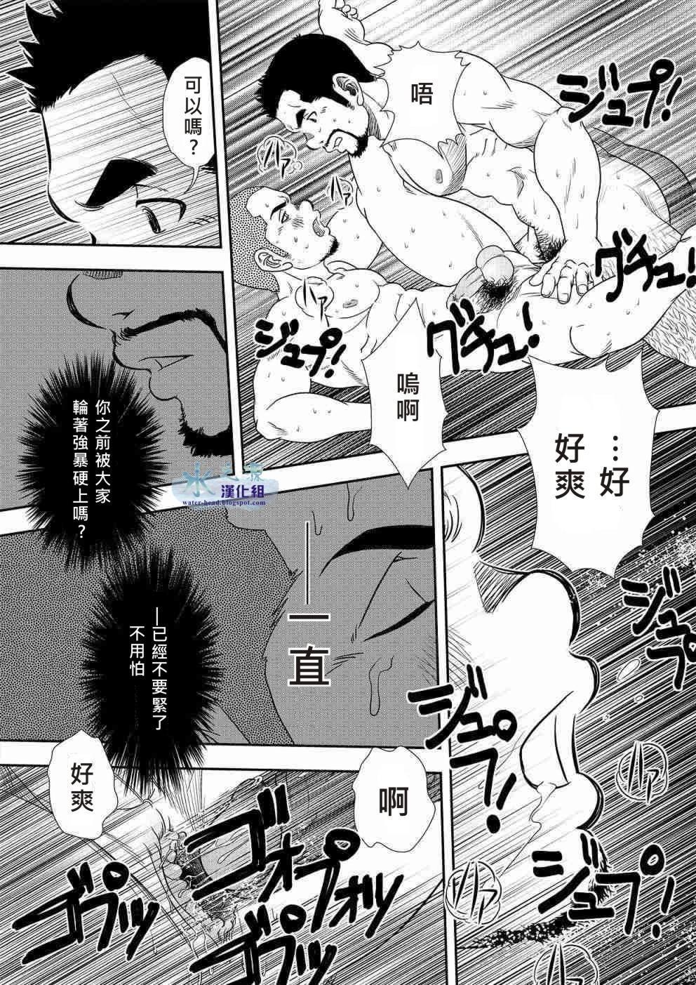 Hi no Ataru Oodoori 19