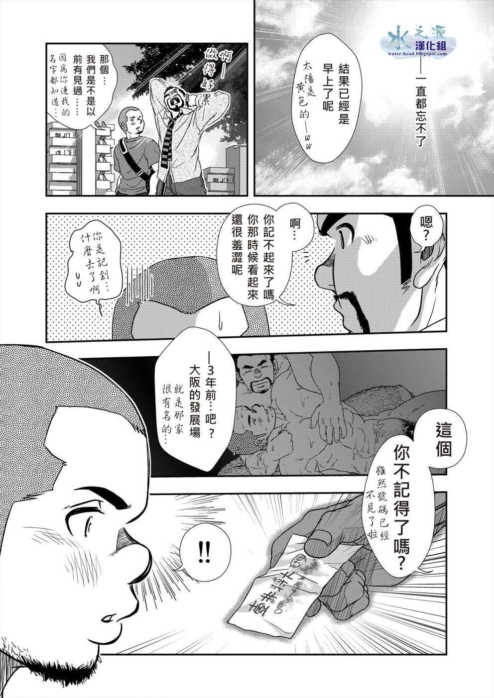 Hi no Ataru Oodoori 22