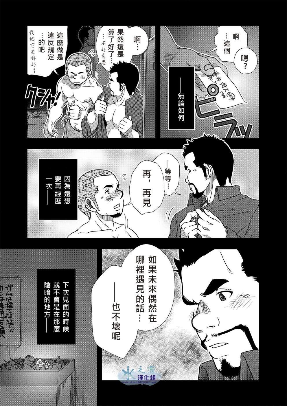 Hi no Ataru Oodoori 23
