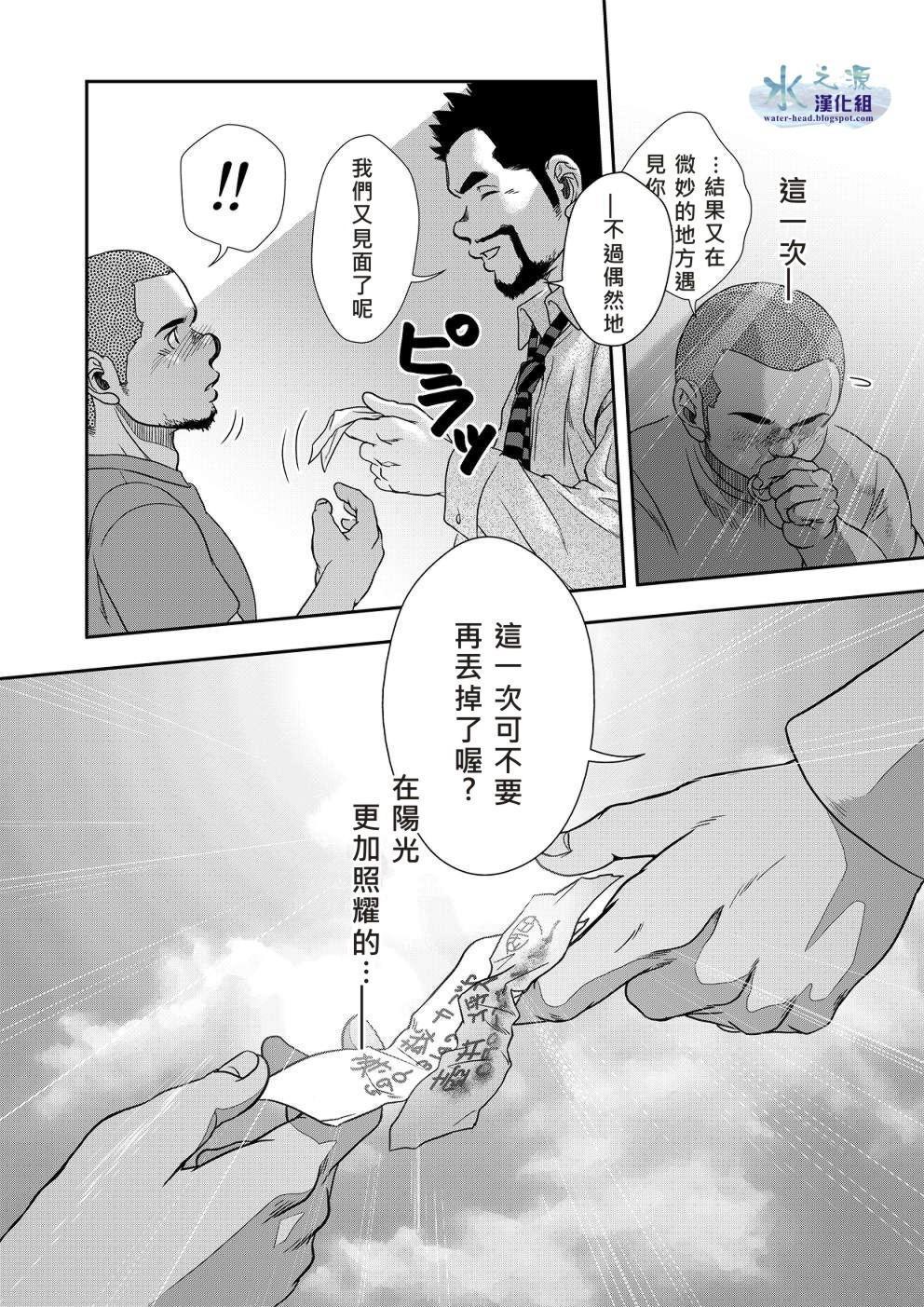 Hi no Ataru Oodoori 24
