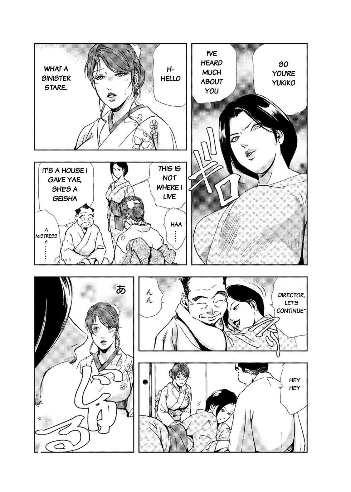 Nikuhisyo Yukiko chapter 17 9