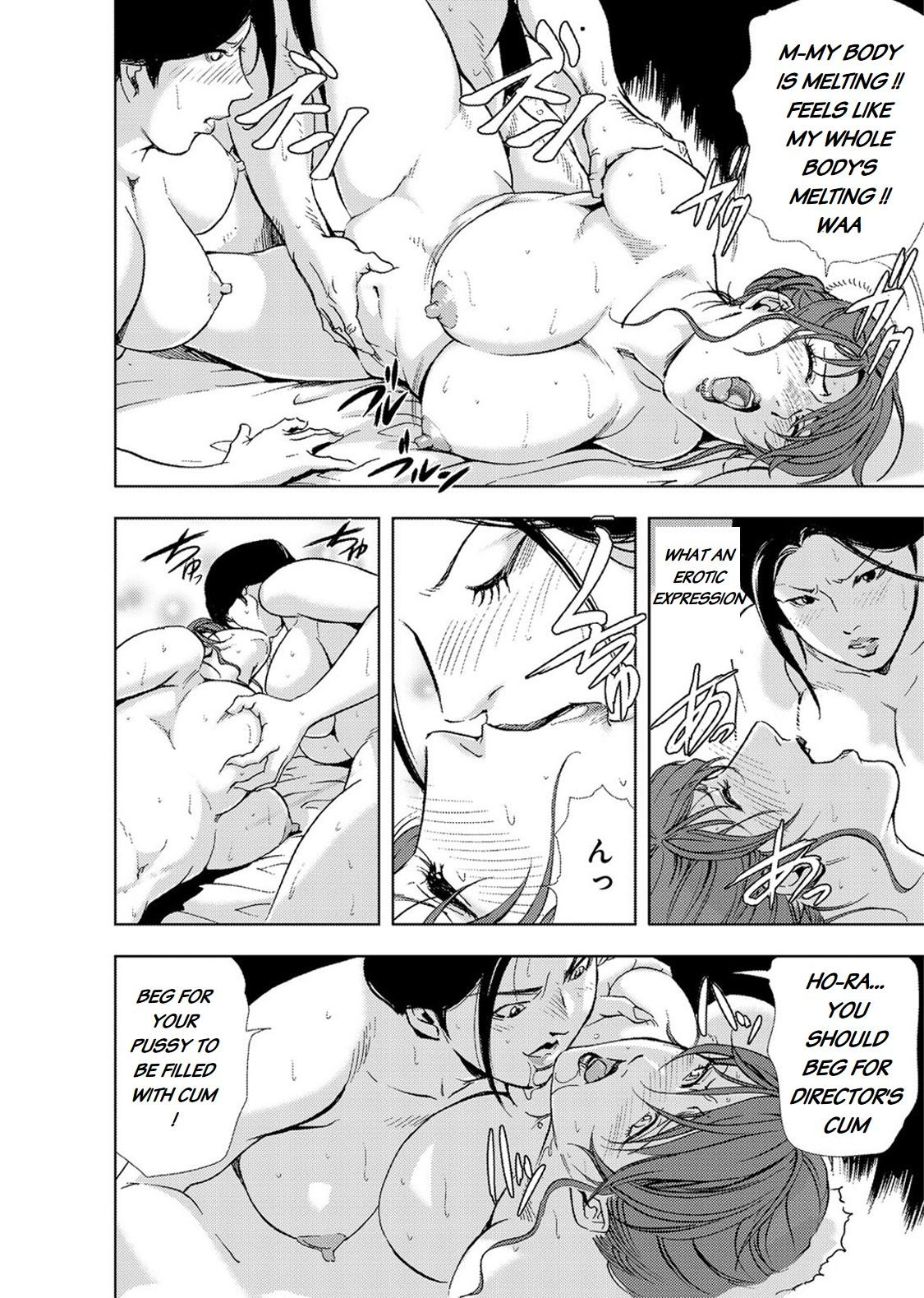 Nikuhisyo Yukiko chapter 17 22