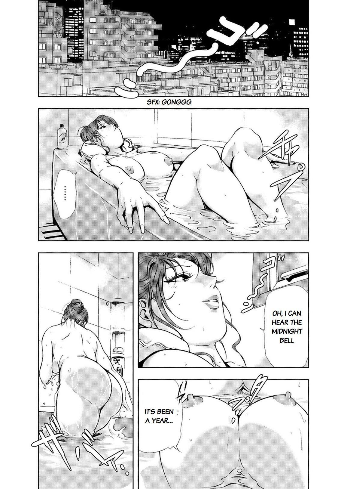 Nikuhisyo Yukiko chapter 17 2