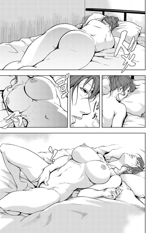 Nikuhisyo Yukiko chapter 17 5