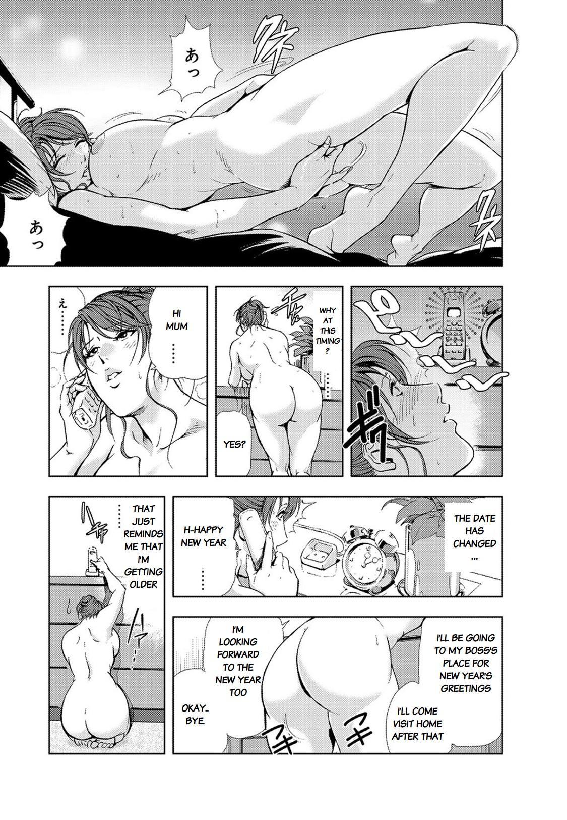 Nikuhisyo Yukiko chapter 17 7