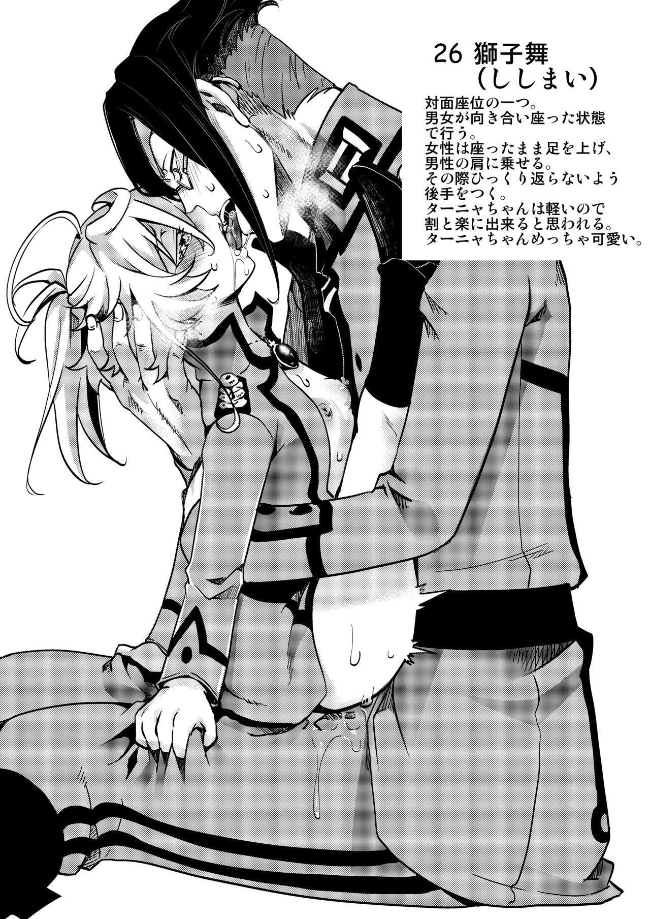 Teikoku Gokuhi Shiryou Shijuuhatte Shinansho 26