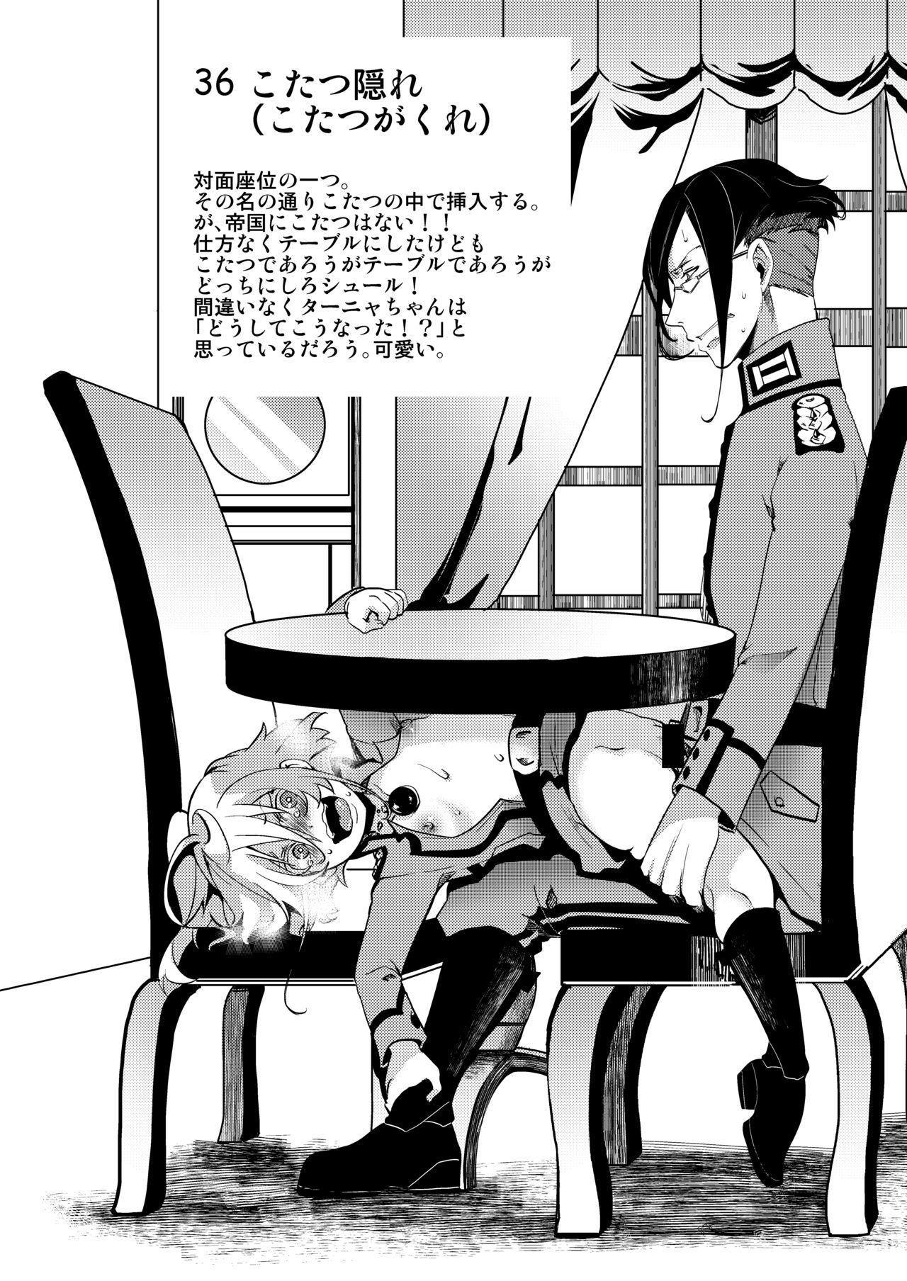 Teikoku Gokuhi Shiryou Shijuuhatte Shinansho 36