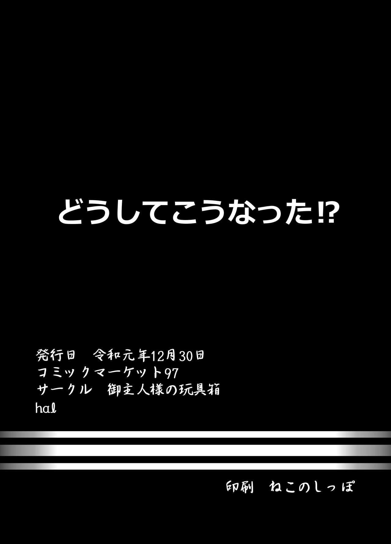 Teikoku Gokuhi Shiryou Shijuuhatte Shinansho 49