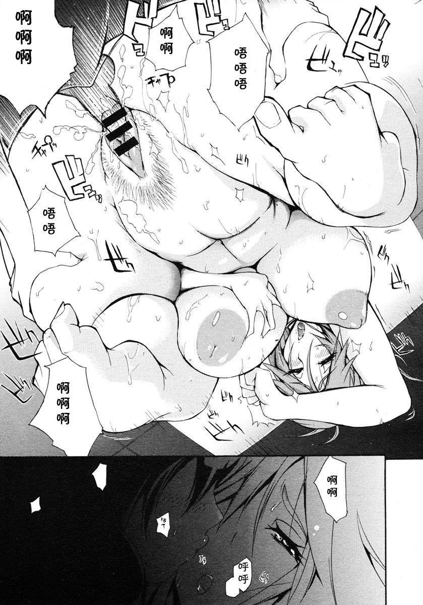 Shokuzai no Jikoku   Moment of Atonement 16