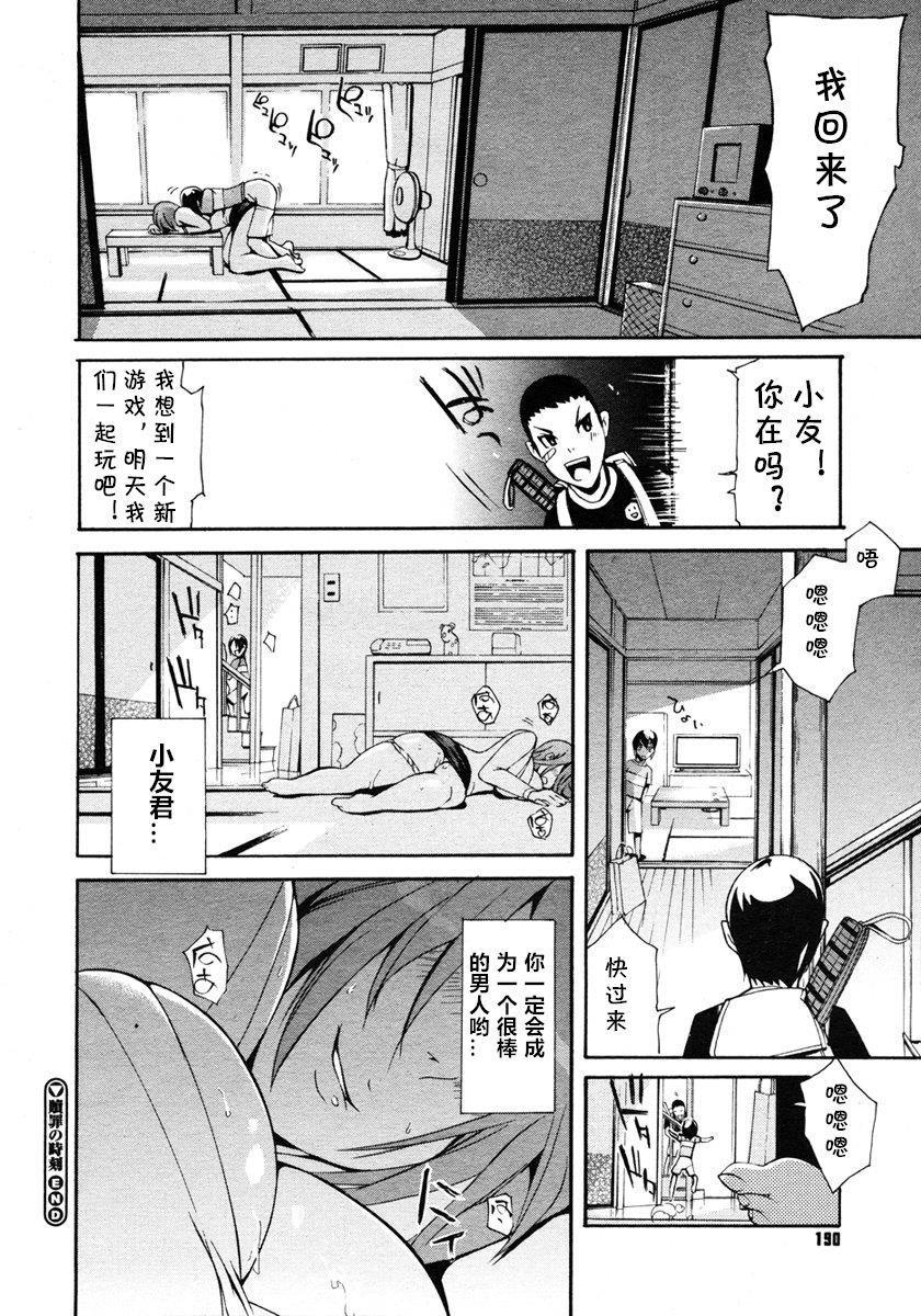 Shokuzai no Jikoku   Moment of Atonement 19